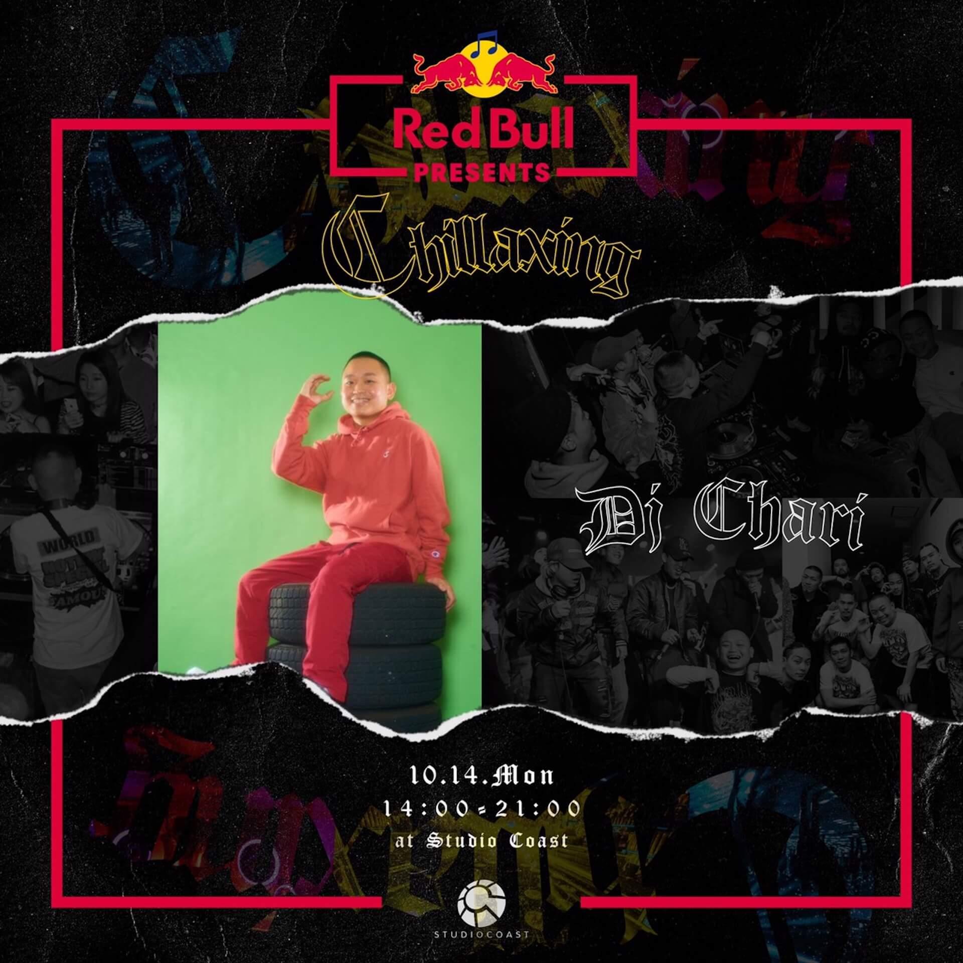 日本のHIP HOP最重要パーティ<Chillaxing>とRed Bullが初コラボ|追加アーティストに、JP THE WAVY、Taeyoung Boy、Shurkn Papらが決定 DJ-CHARI