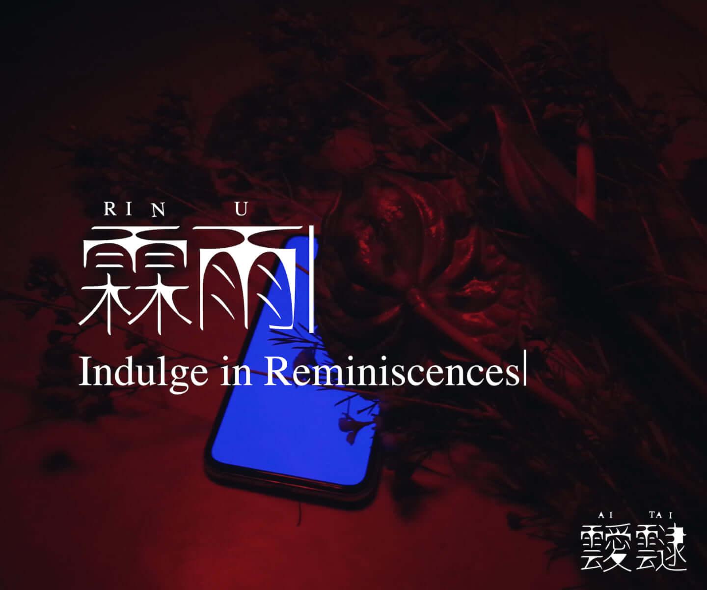 インタビュー|Seihoが語る、主催イベント<靉靆>が齎すもの art191003_seiho_rinu_main-1440x1200