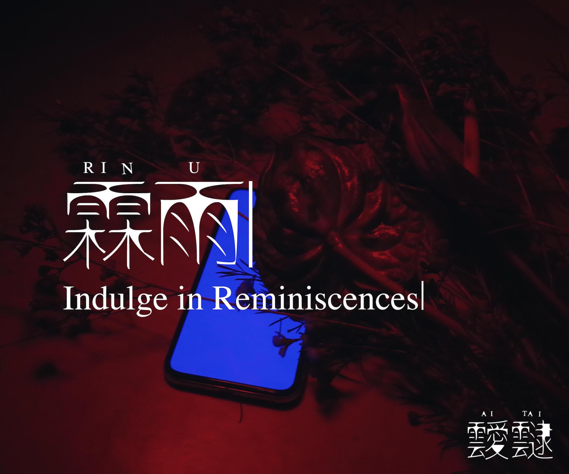 Seiho、<ニュイ・ブランシュKYOTO2019>で〈靉靆〉展示作品『霖雨-Indulge in Reminiscences-』発表決定 art191003_seiho_rinu_main