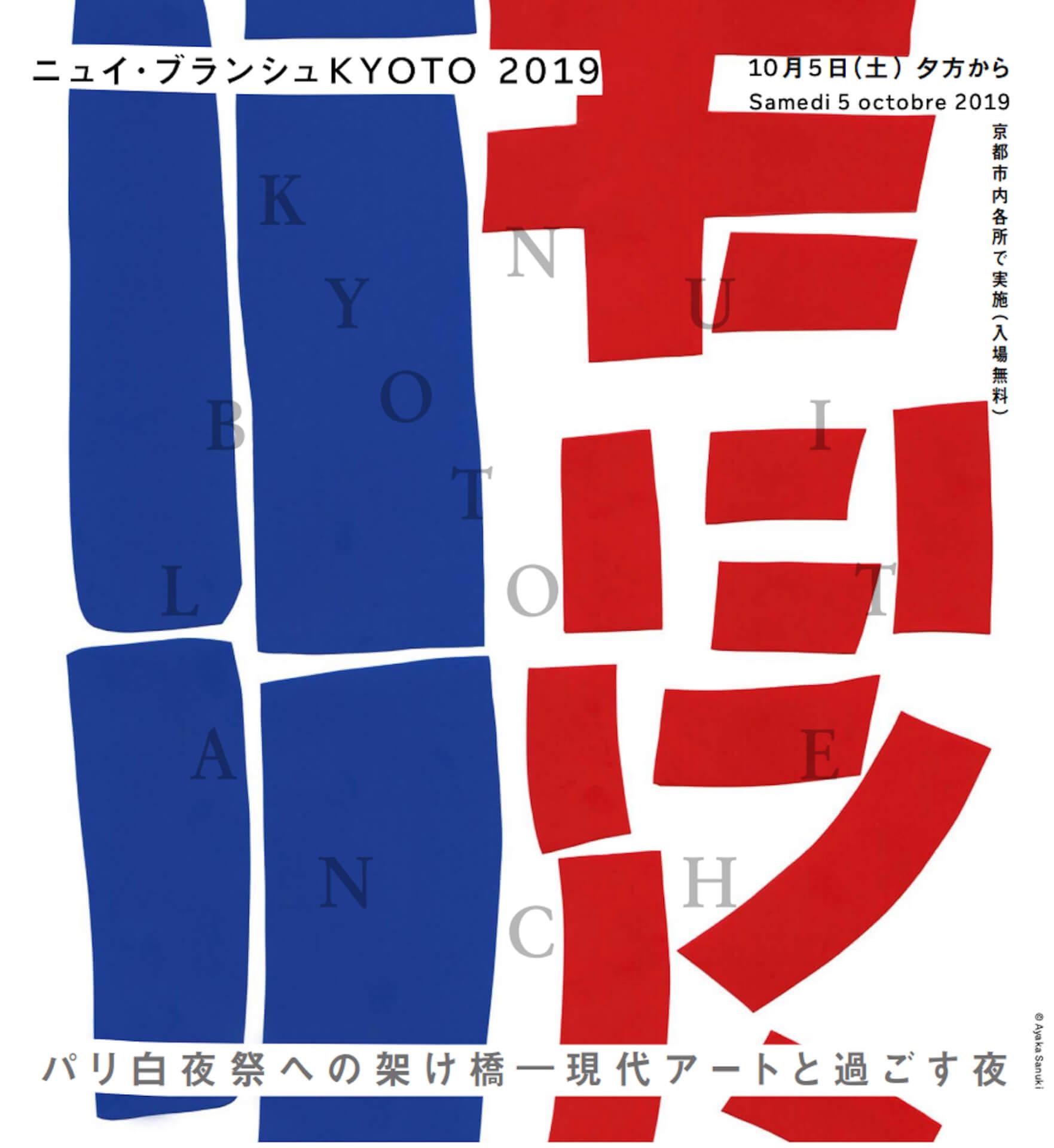 Seiho、<ニュイ・ブランシュKYOTO2019>で〈靉靆〉展示作品『霖雨-Indulge in Reminiscences-』発表決定 art191003_seiho_rinu_1