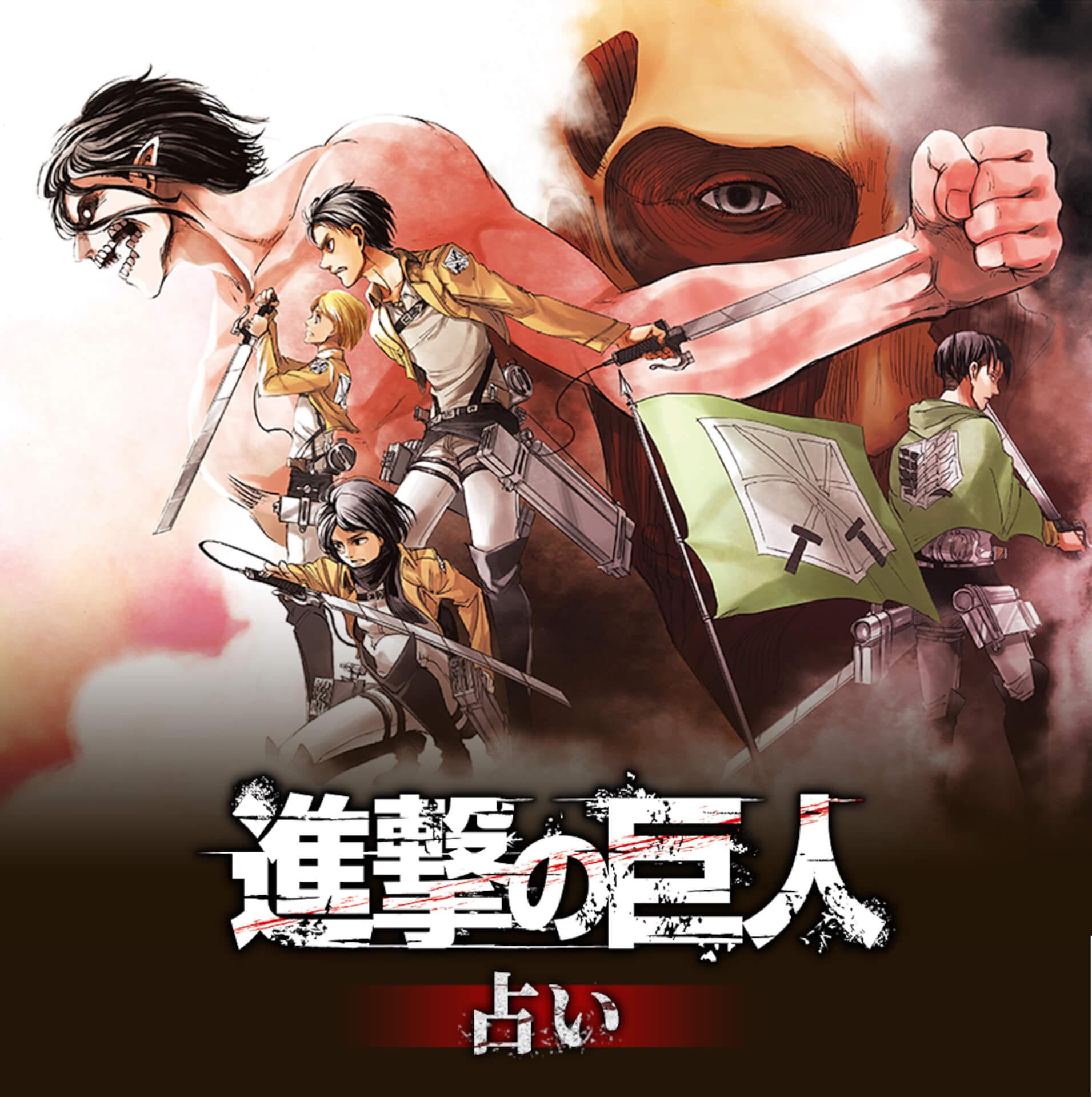 あなたは一体どの進撃の巨人キャラの性格?『進撃の巨人』×NET ViViスペシャル特集で『進撃の巨人占い』など公開! art191003_shingekinokyojin_vivi_3