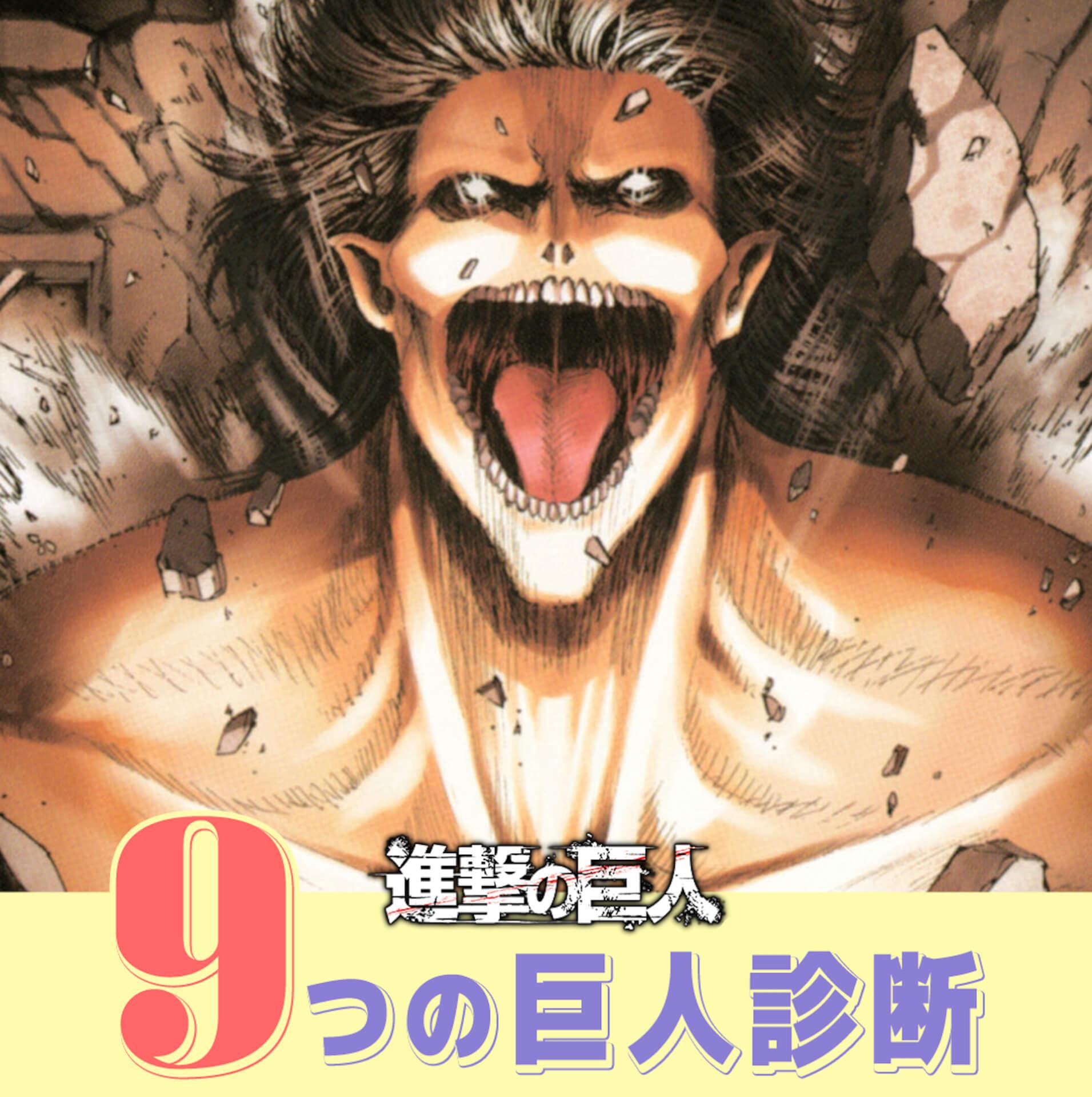 あなたは一体どの進撃の巨人キャラの性格?『進撃の巨人』×NET ViViスペシャル特集で『進撃の巨人占い』など公開! art191003_shingekinokyojin_vivi_1