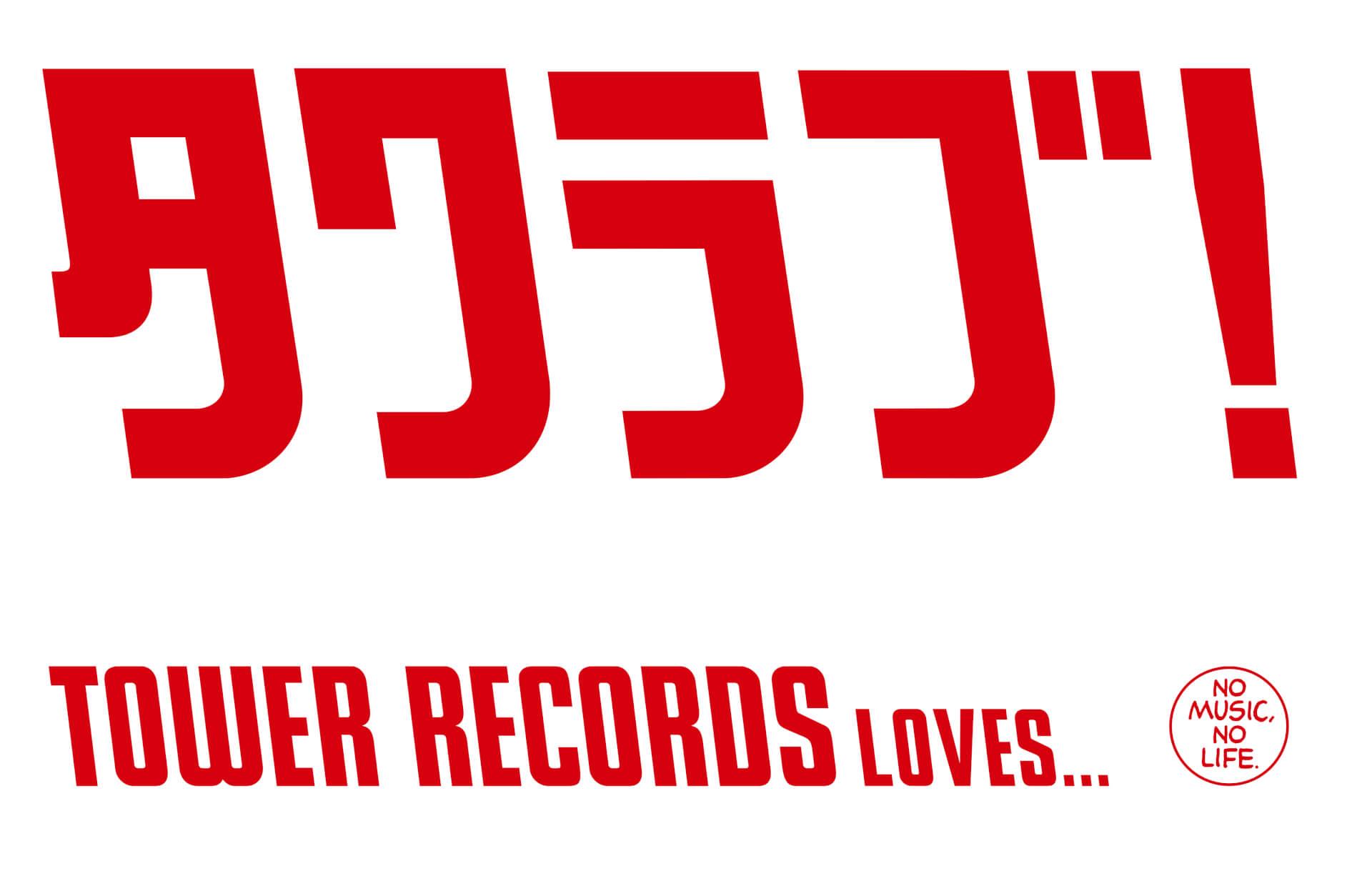Official髭男dismメジャー1stアルバムデビュー記念!タワレココラボキャンペーン「タワラブ!」がスタート 191003_towalovehigedan_02jpg