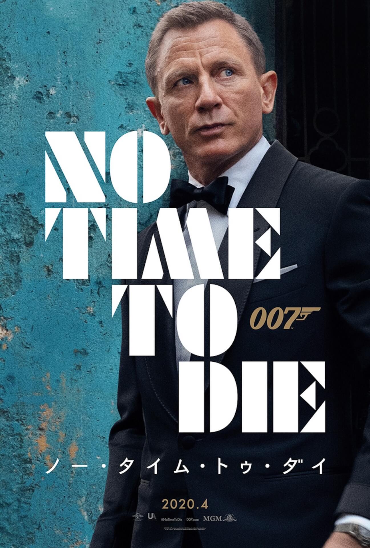 『007』最新作の製作費はシリーズ最高額に!その内訳は? film191007_notimetodie_1