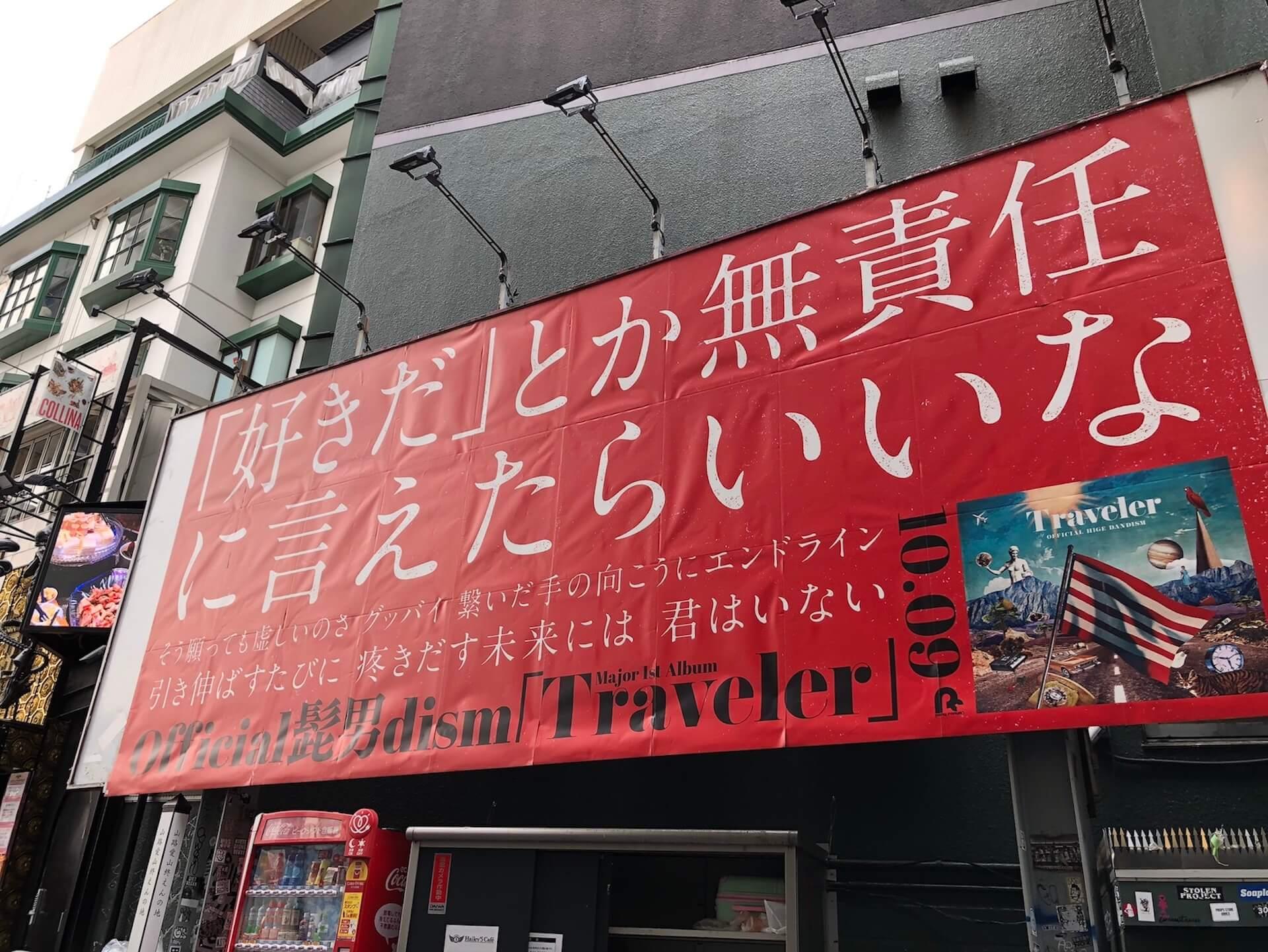 Official髭男dismが渋谷をジャック!『Traveler』発売記念、ジャックポスターが登場|渋谷某所で未発表曲の解禁も music191007_higedan_main