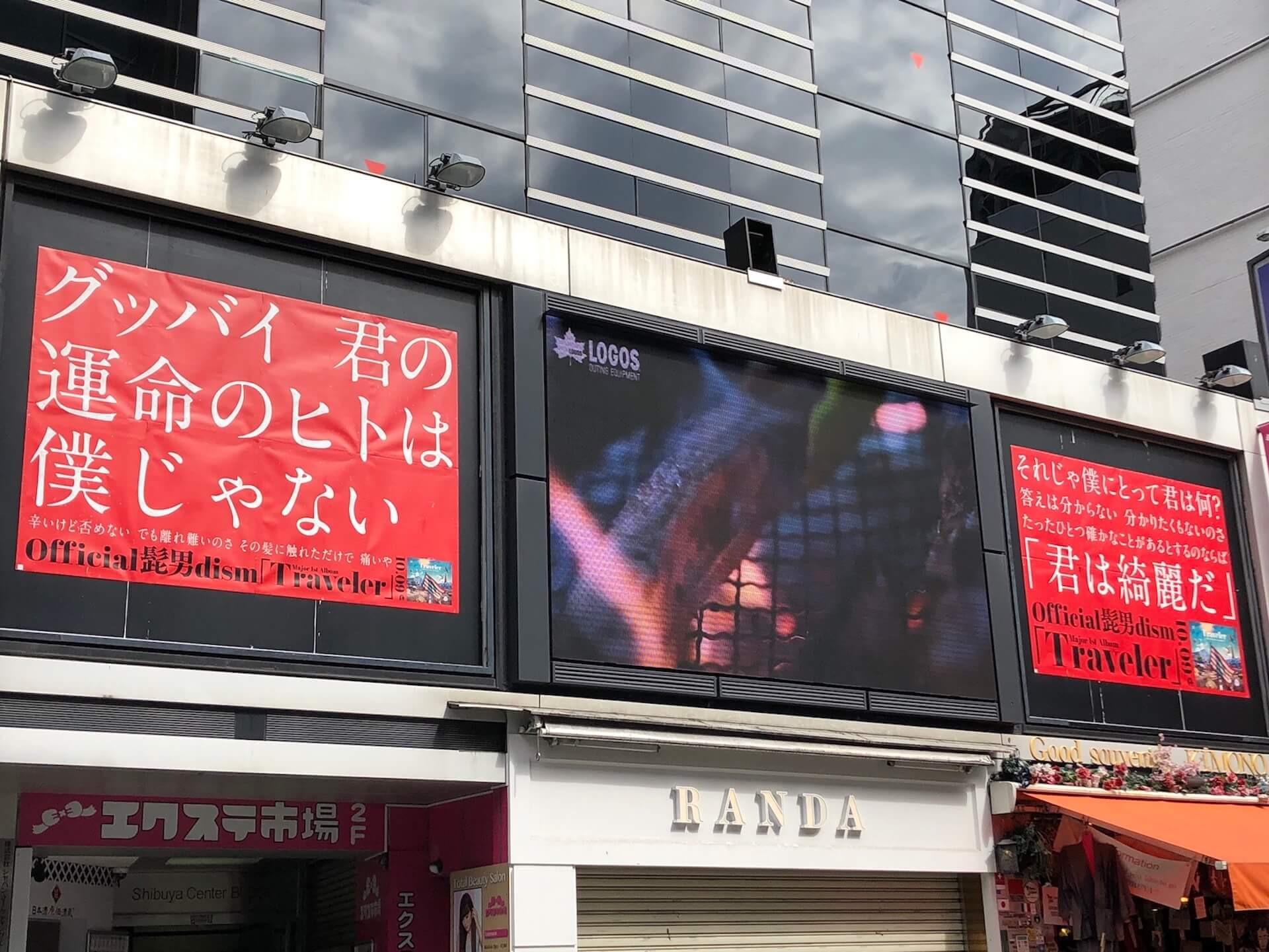 Official髭男dismが渋谷をジャック!『Traveler』発売記念、ジャックポスターが登場|渋谷某所で未発表曲の解禁も music191007_higedan_4
