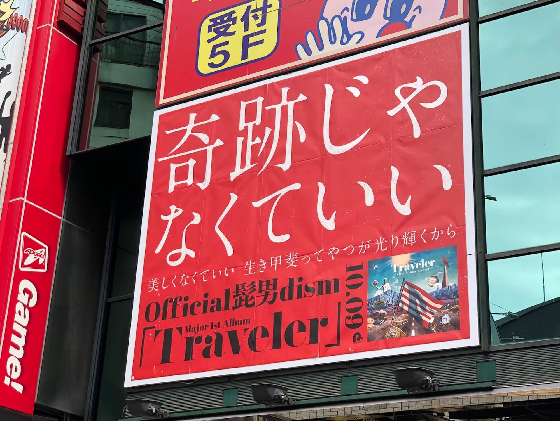 Official髭男dismが渋谷をジャック!『Traveler』発売記念、ジャックポスターが登場|渋谷某所で未発表曲の解禁も music191007_higedan_3
