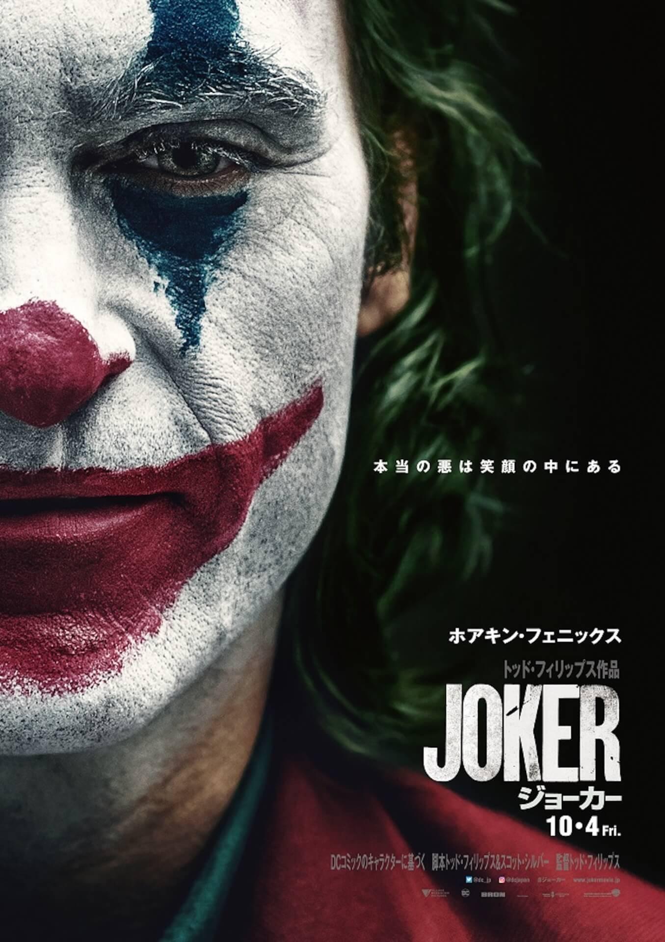 映画『ジョーカー』の記録的大ヒットは日本でも!新川優愛、豊川悦司、滝藤賢一らの絶賛コメントが到着 film191007_joker_4