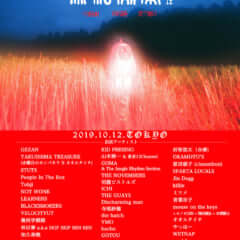 全感覚祭19東京