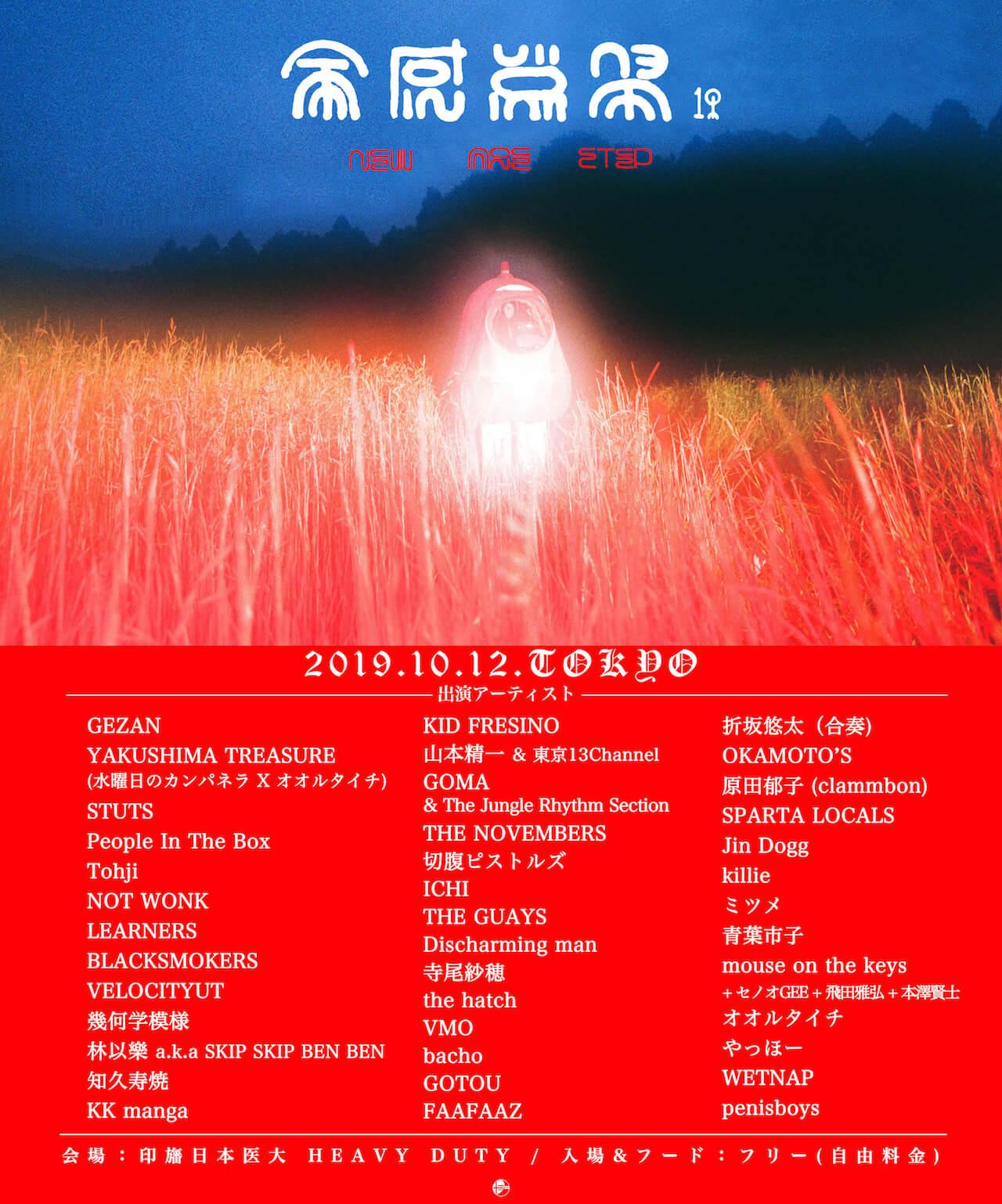 【今週末開催】GEZAN主催<全感覚祭19 -NEW AGE STEP->の最終出演者&タイム-テーブルが発表 music191008-zenkankakufes-1