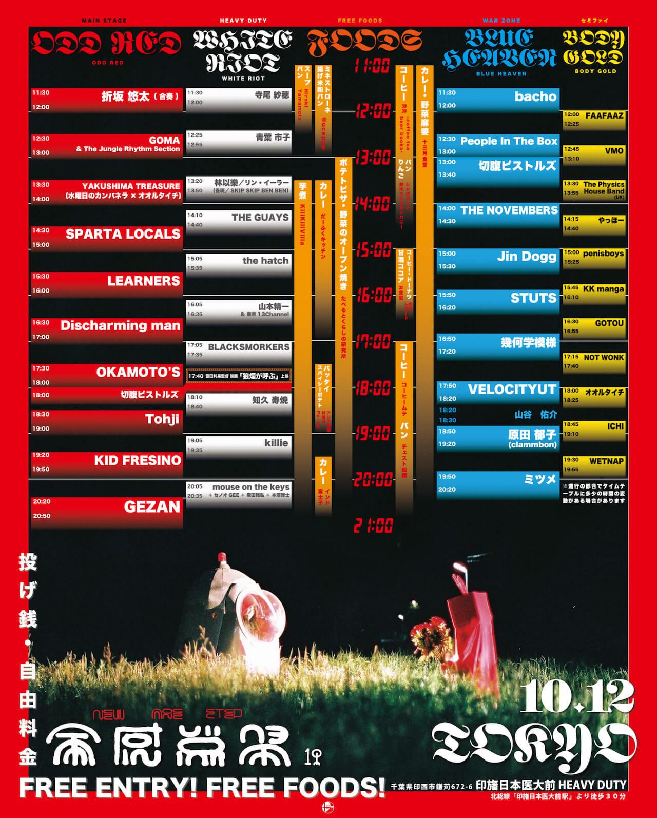 【今週末開催】GEZAN主催<全感覚祭19 -NEW AGE STEP->の最終出演者&タイム-テーブルが発表 music191008-zenkankakufes-2