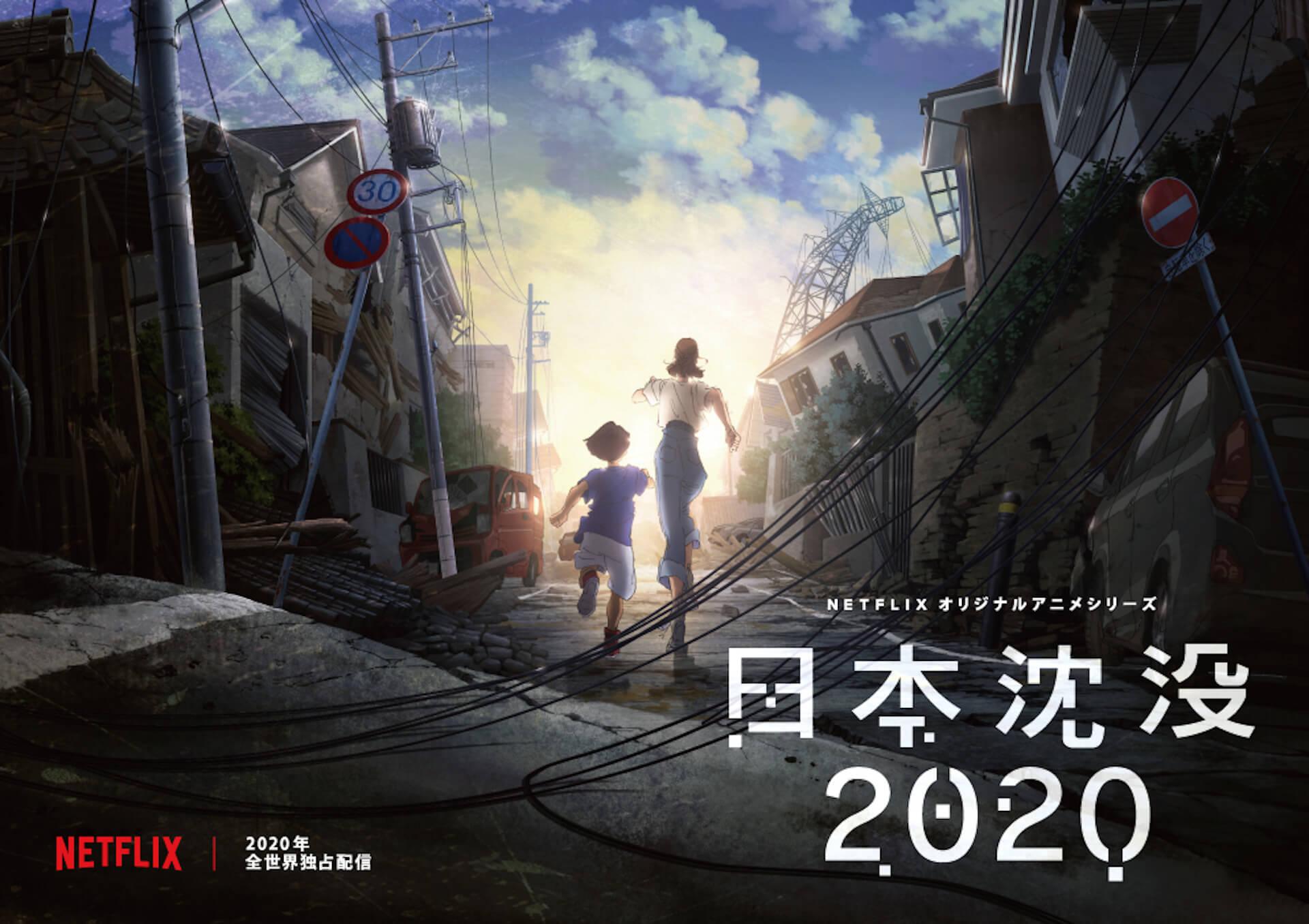『日本沈没』を湯浅政明監督がNetflixでアニメ化  舞台は2020年東京オリンピック直後の日本で「ごく普通の家族の物語」を描く film191009-nihonchibotsu2020-netflix