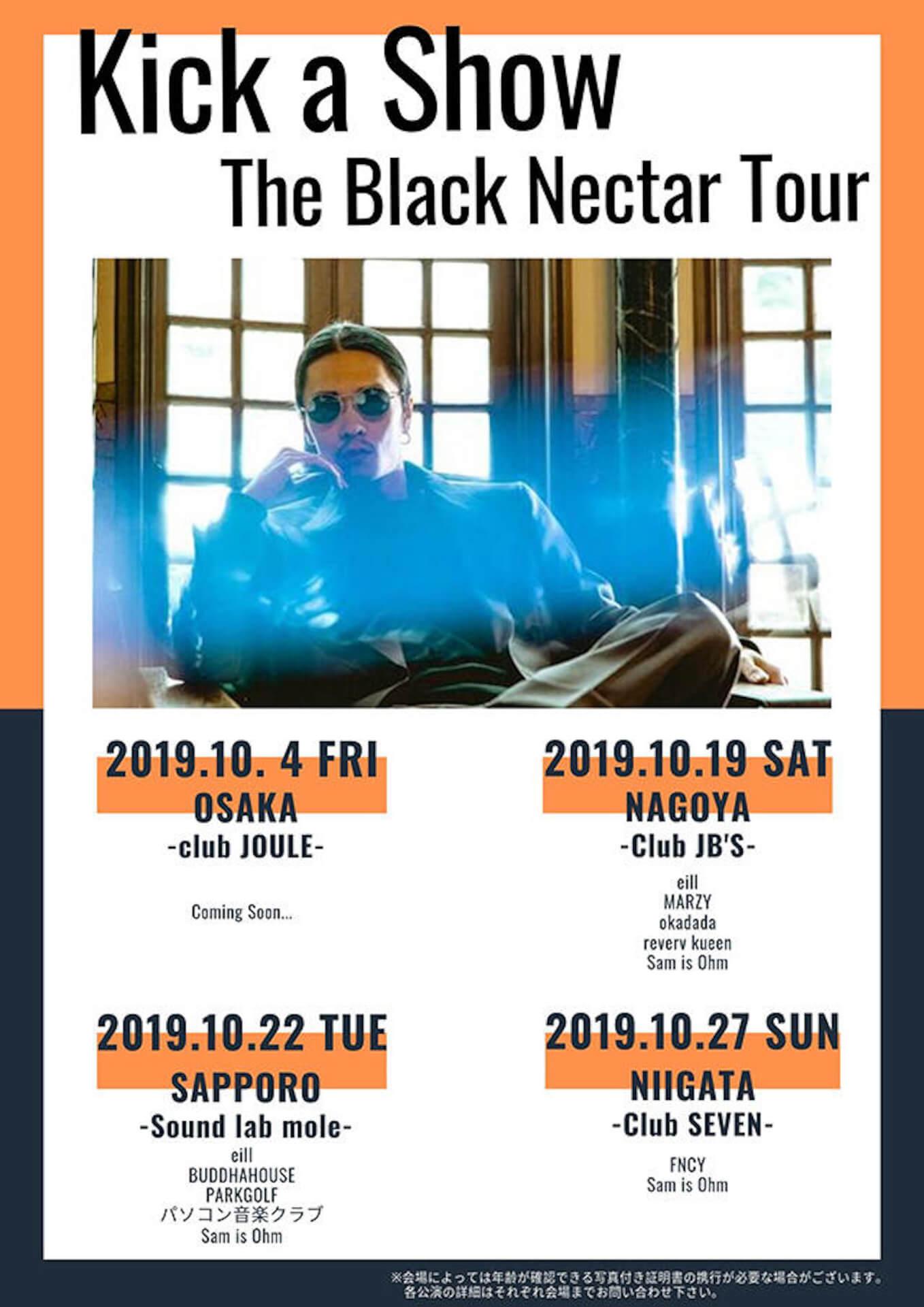 気鋭のシンガーKick a Showが、HUNGERを客演に迎えた楽曲を含む最新EP『Sour White』をリリース|渋谷WWW Xにて待望のワンマンライブも Kick-a-Show_Black-Nectar-Tour