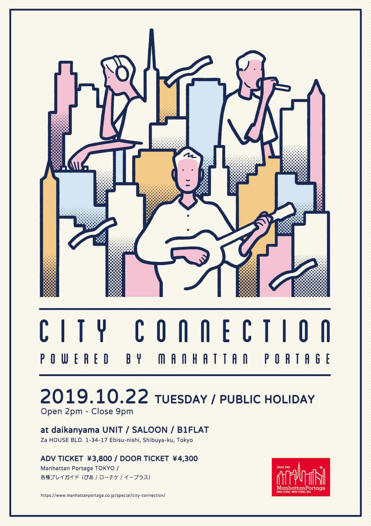 Manhattan Portage主催の音楽プロジェクト<City Connection>のラインナップを徹底解剖 music191010-city-connection-1