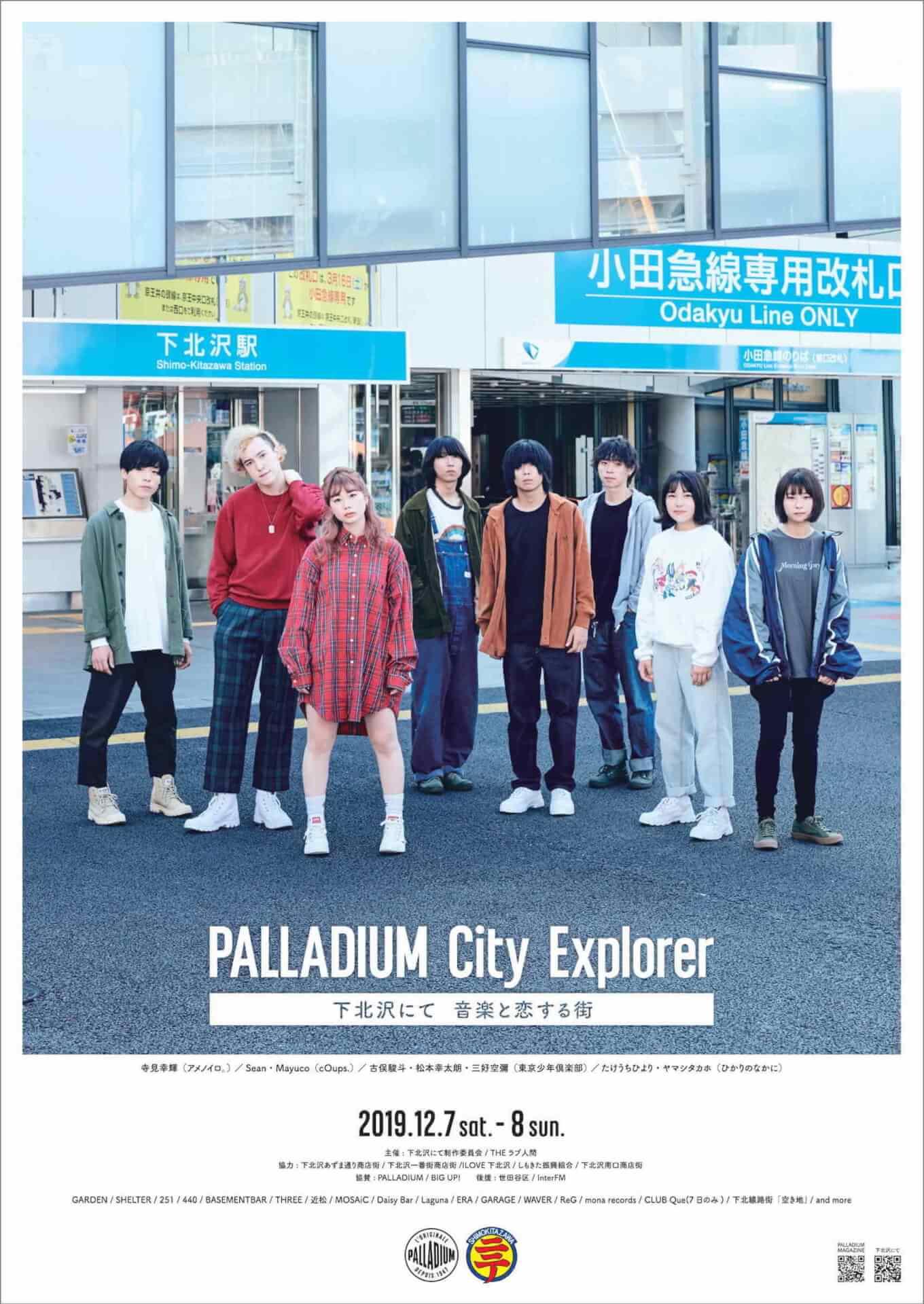 下北沢最大級のカルチャーサーキットフェス<下北沢にて'19>の第五弾アーティストが決定|PALLADIUMとのコラボポスターも公開 waku-nite19_palladium_1st-collabo-poster-mini