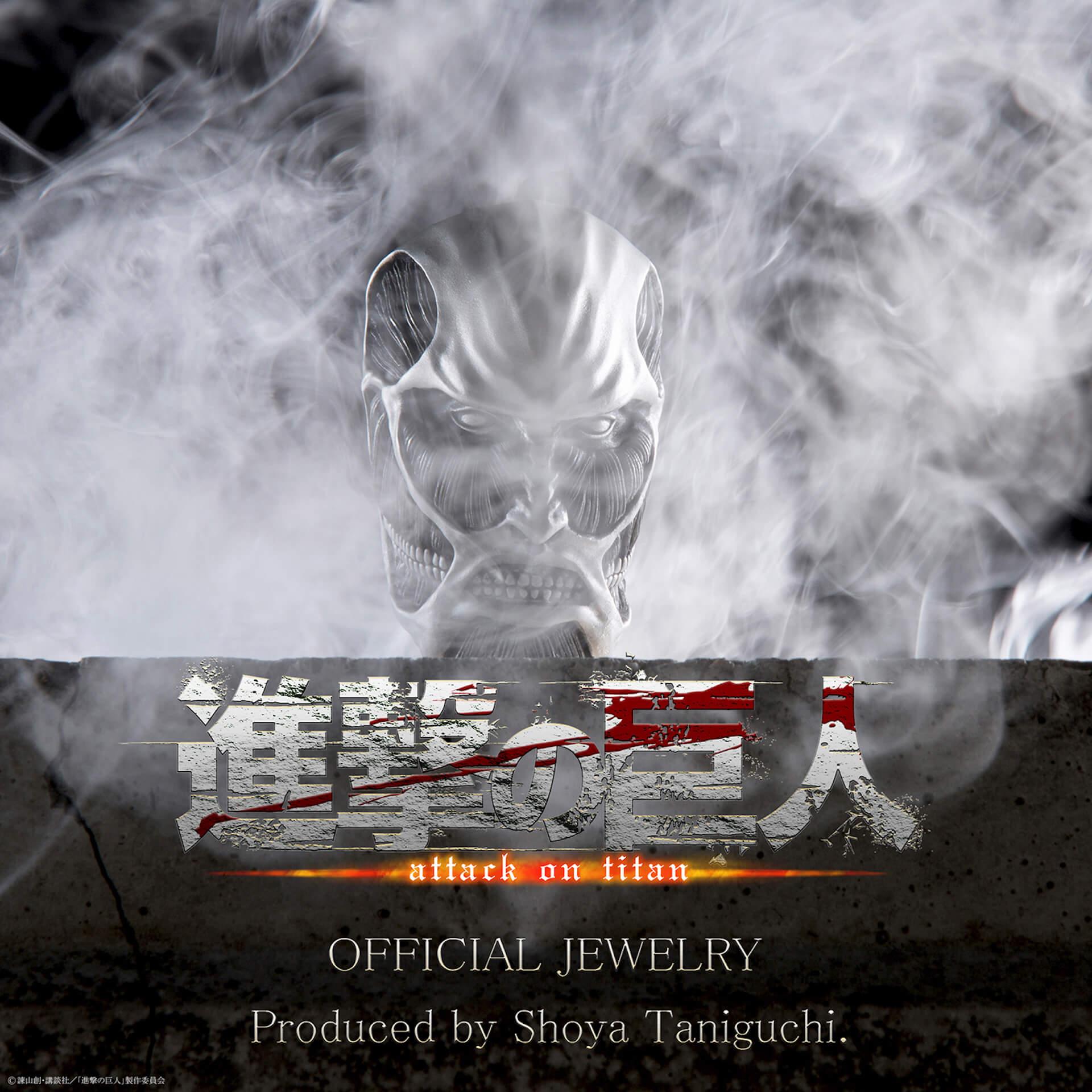 「進撃の巨人」巨人があなたの指に......|超大型巨人の顔を模したリングが20点限定発売 art191011_shingekinokyojin_ring_1