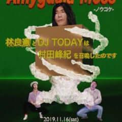 Amygdala Moss/ノウコケ