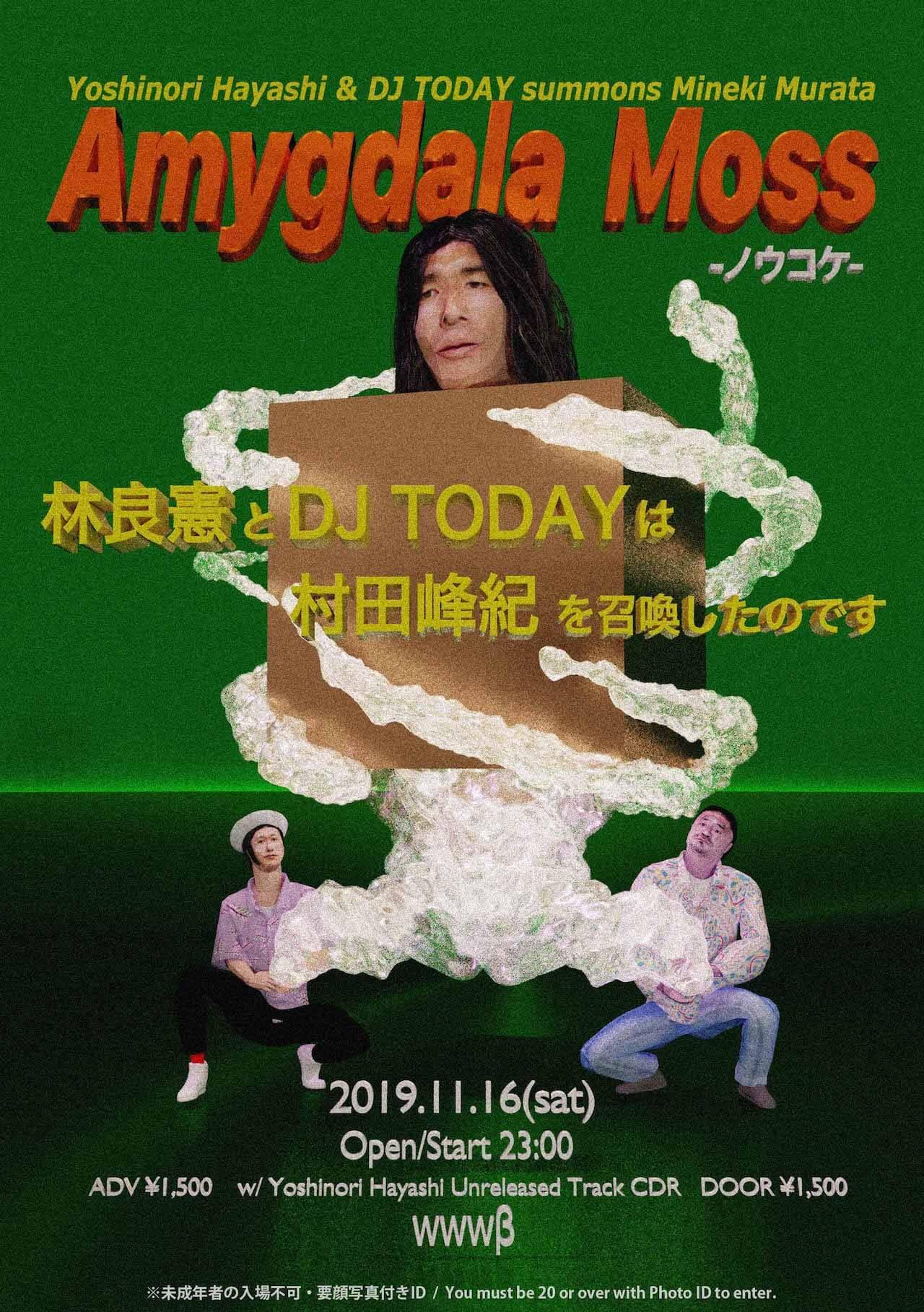 Yoshinori HayashiとDJ TODAYによるレジデントパーティーが美術家・村田峰紀を召喚し11月に開催 music191010-amygdala-moss-1