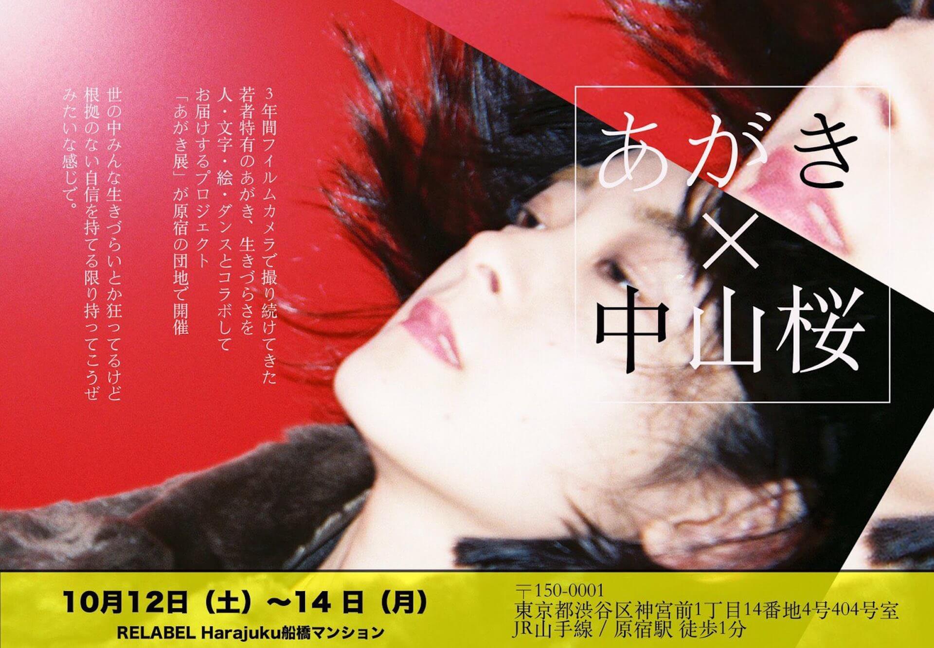 写真家・中山桜が個展<あがき>を開催中|原宿の団地でyouth達の「あがき」を表現 art-culture191013-rarara-agaki