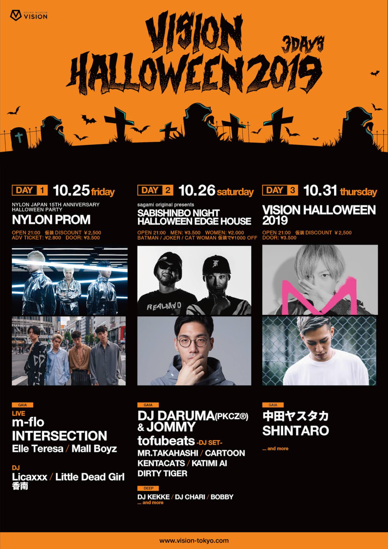 渋谷・SOUND MUSEUM VISIONにて、毎年恒例のハロウィンイベントが3日間に渡り開催|m-flo、tofubeats、中田ヤスタカらが登場 2019halloween