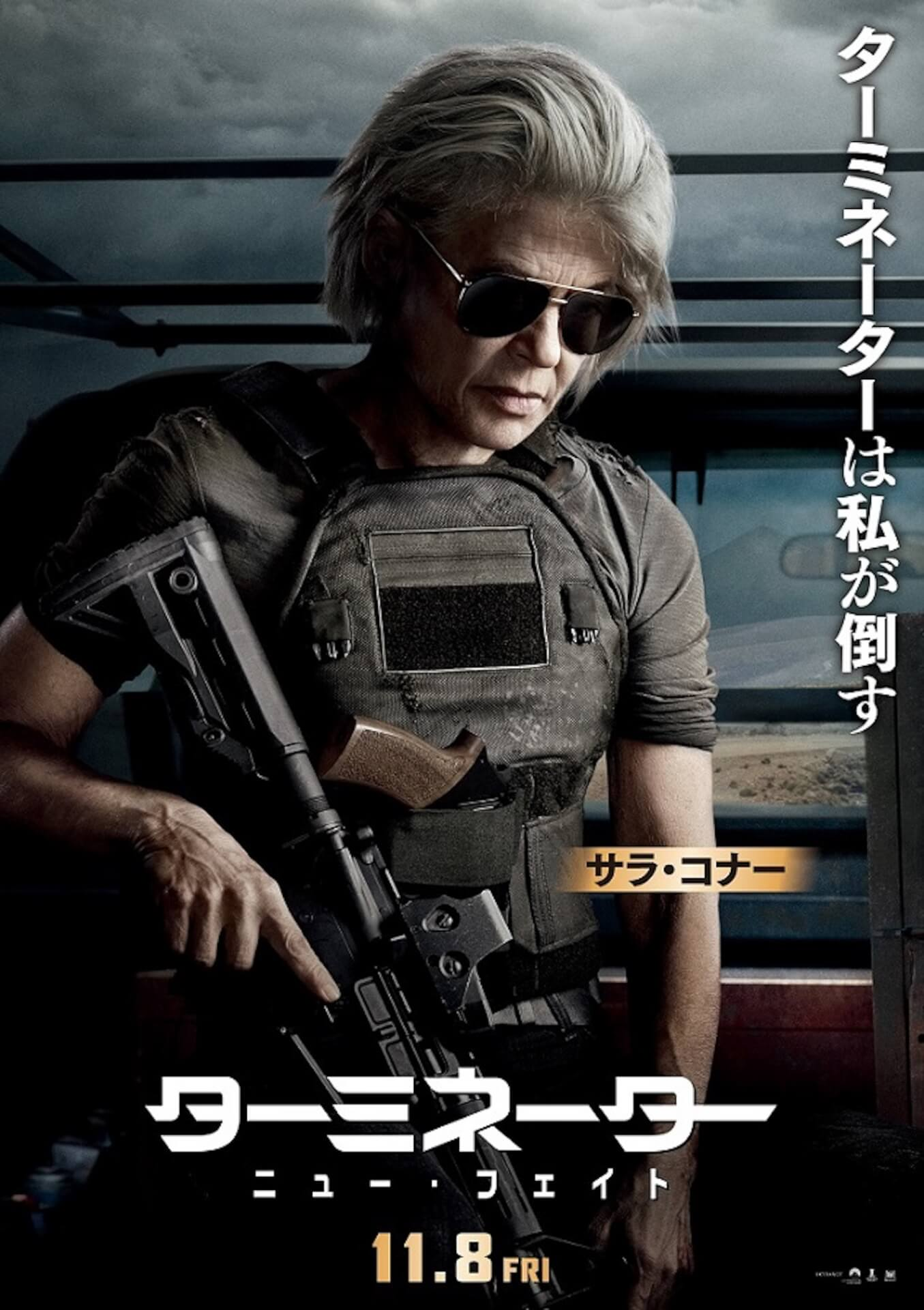 T-800ことシュワちゃんがリンダ・ハミルトンとともに日本に襲来!『ターミネーター:ニュー・フェイト』キャラ映像も解禁 5d6f2c2330373323940e2c02b27640d7
