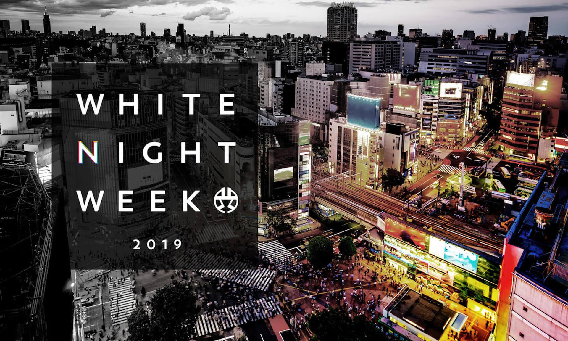 渋谷のナイトタイムエコノミーについて考える<WHITE NIGHT WEEK SHIBUYA>が初開催 music191016-whitenightweek-6