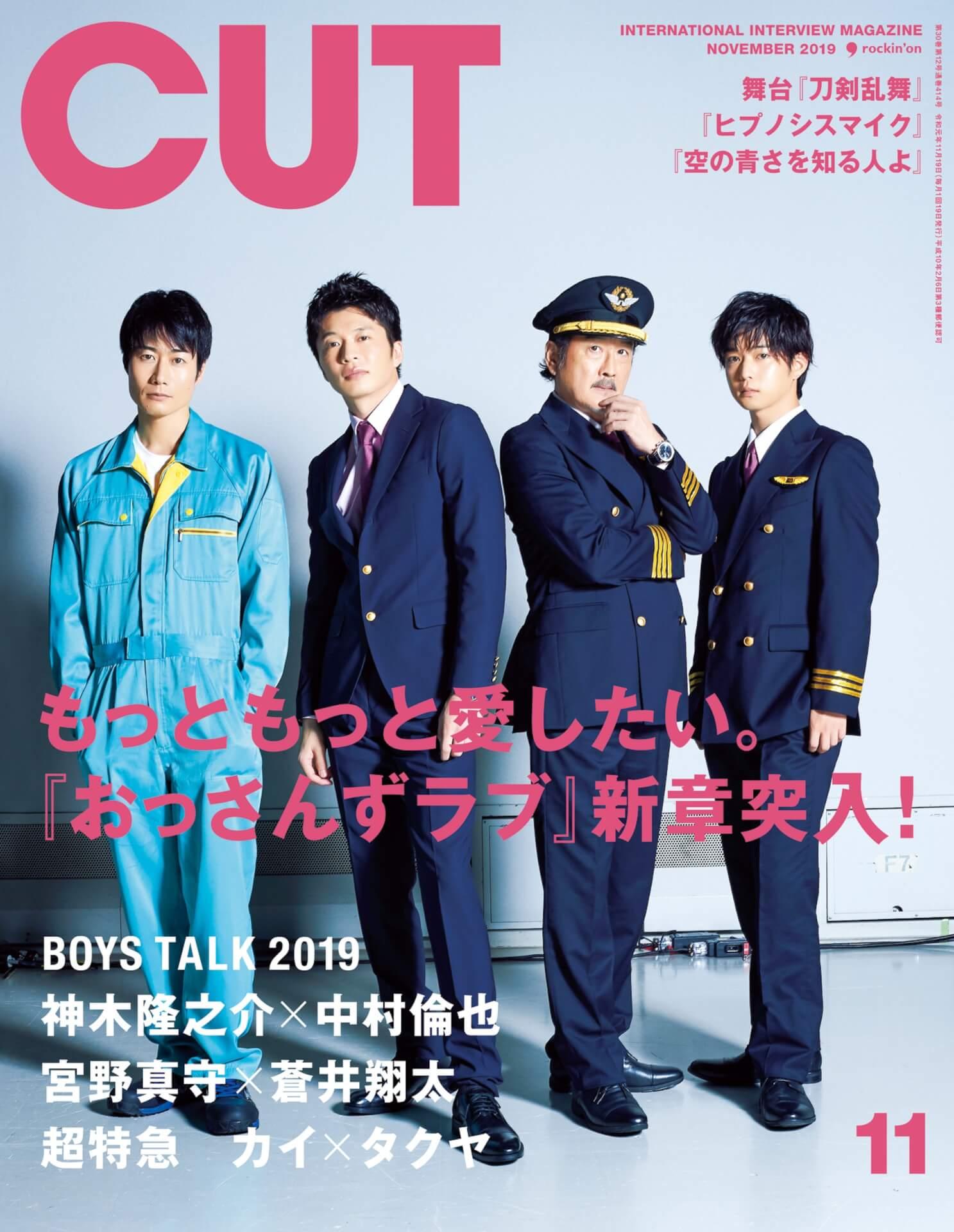 今月のCUT表紙は『おっさんずラブ』!田中圭演じるはるたんたちが愛される理由に迫る art191016_ossanslove_cut_main
