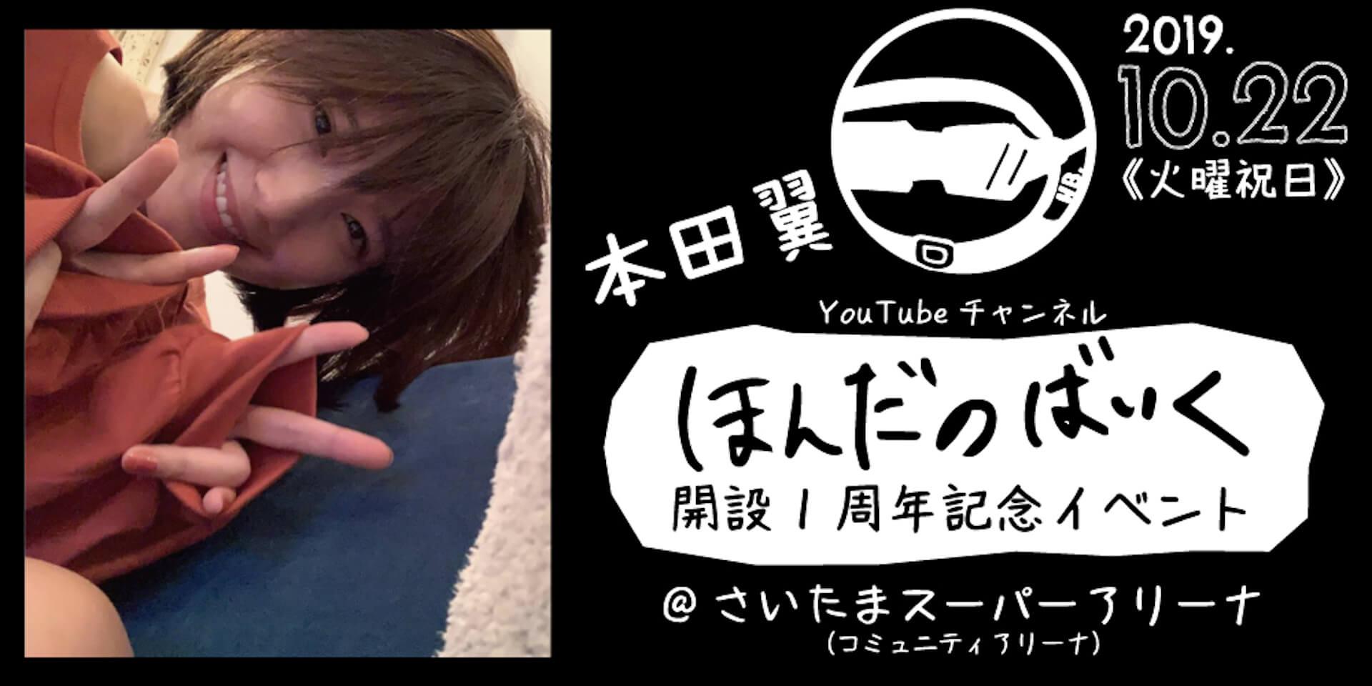 あなたも本田翼とゲームできるかも!?本田翼のYouTubeアカウント「ほんだのばいく」開設1周年記念イベント詳細が発表! art191017_hondanobike_4