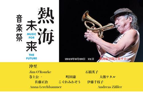 ヒカシュー40周年を経て巻上公一が語る「世界をめぐる活動意義」。初フェス熱海未来音楽祭についても! interview190917_hikashu_makigami_atami