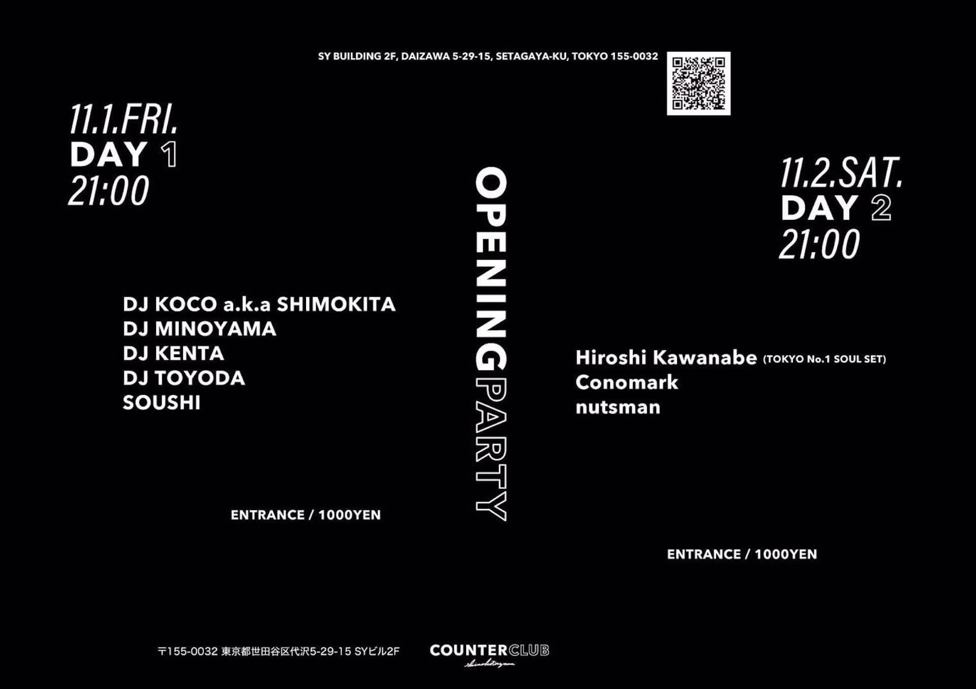 下北沢に新たなDJ BAR「COUNTER CLUB」が誕生|11月のオープニングパーティーにはDJ KOCO a.k.a. SHIMOKITAらが登場 music191018-counter-club-shimokitazawa-3