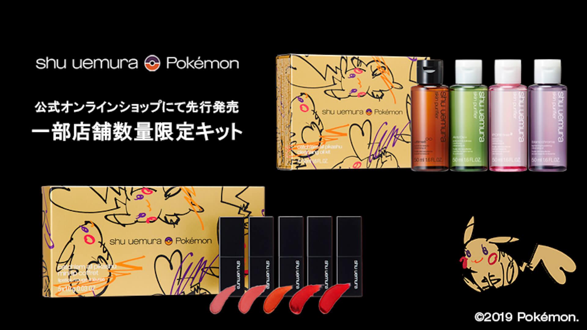 シュウ ウエムラ×ポケモン コレクション第1弾が11月1日に発売!公式オンラインショップでの先行予約受付にアクセス集中 life191018_shuuemura_pokemon_3