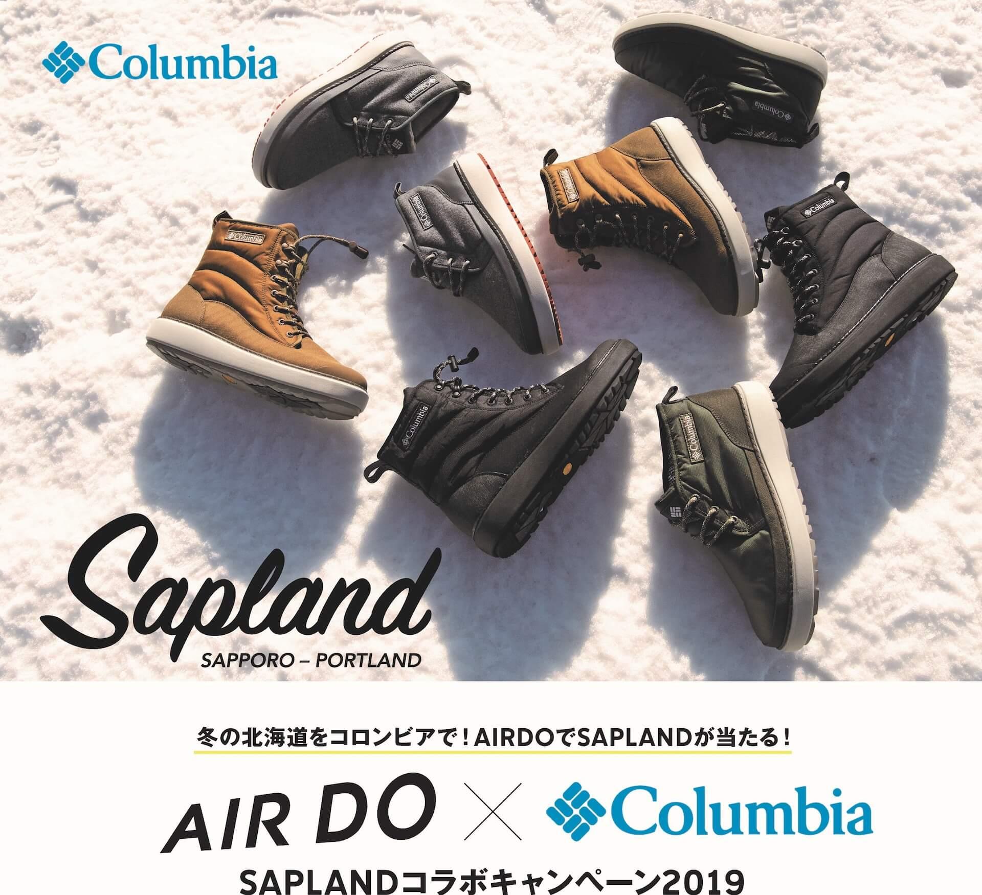 飛行機に乗ってコロンビアのウィンターブーツを当てよう!AIRDOとコラボキャンペーンを実施 life191018_columbia_main