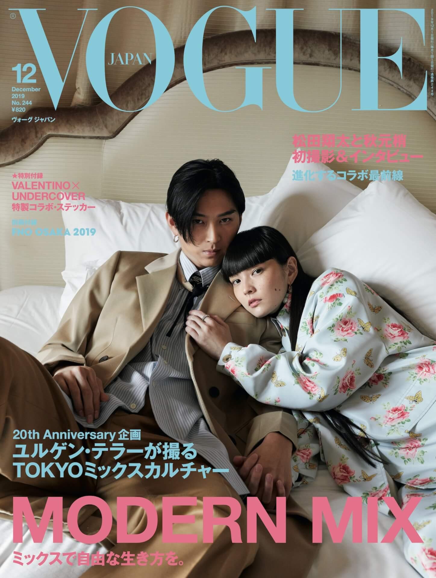 松田翔太&秋元梢夫妻が『VOUGE JAPAN』表紙に初のスペシャルシューティング!独占インタビューも収録 art191021_vogue_couple_main