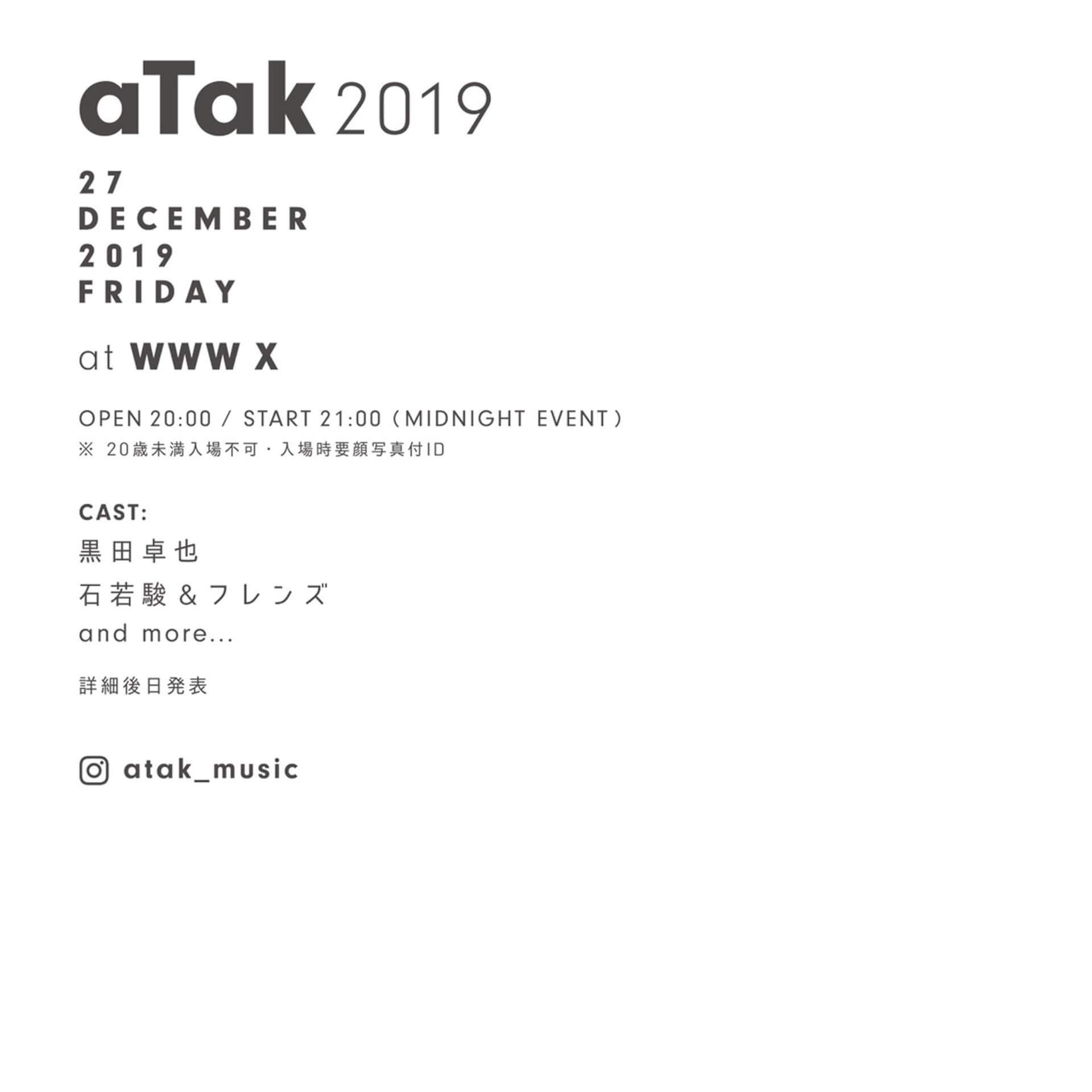 N.Y.を拠点とするトランペッター・黒田卓也によるオールナイト音楽大忘年会<aTak>が今年もWWW Xにて開催! music191021_atak_02