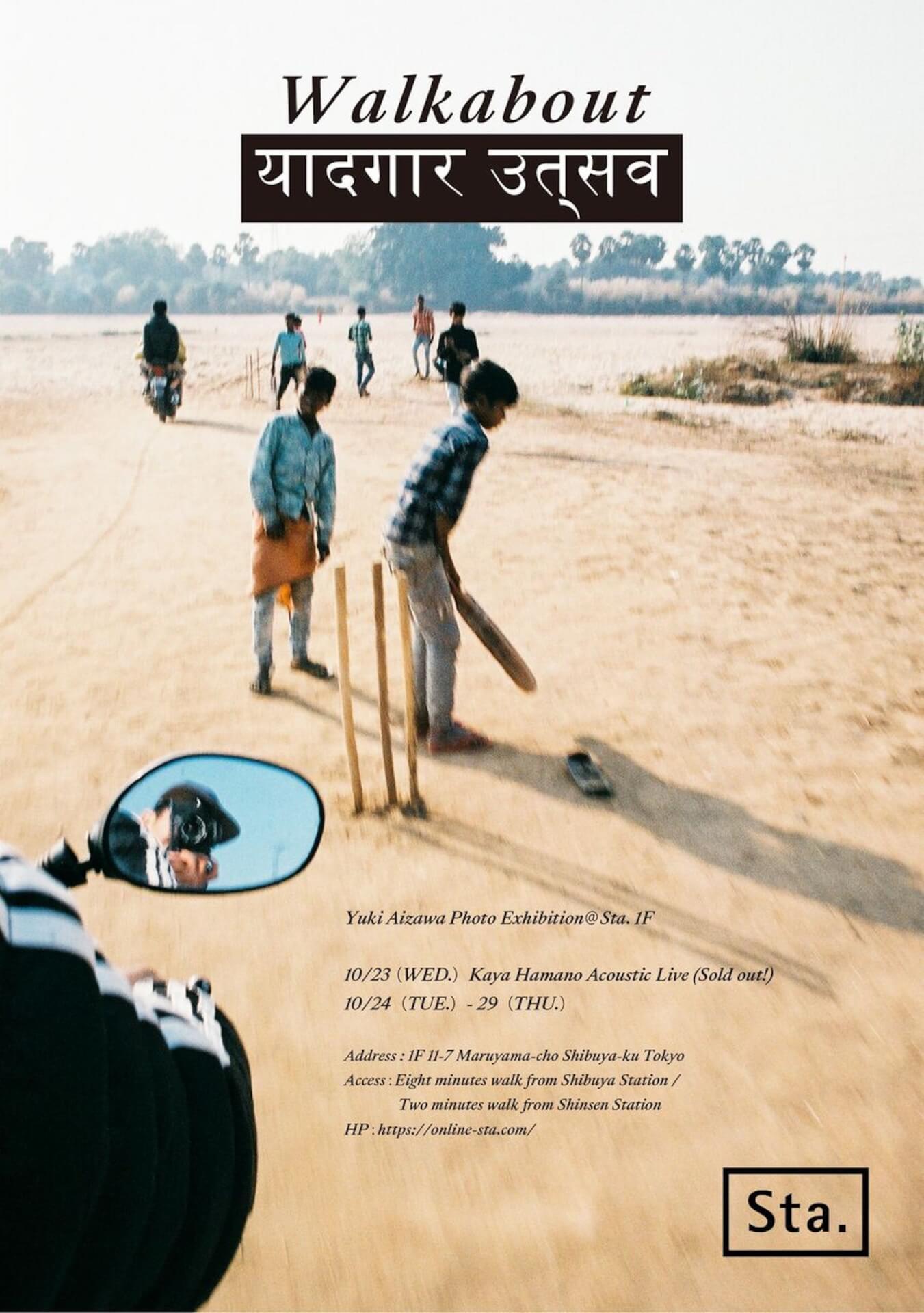 写真展示<Yuki Aizawa Photo Exhibition>が開催|Gateballersとのインド旅を記録した『Walkabout』創刊記念 artandculture191021_yukiaizawaphotoex_04