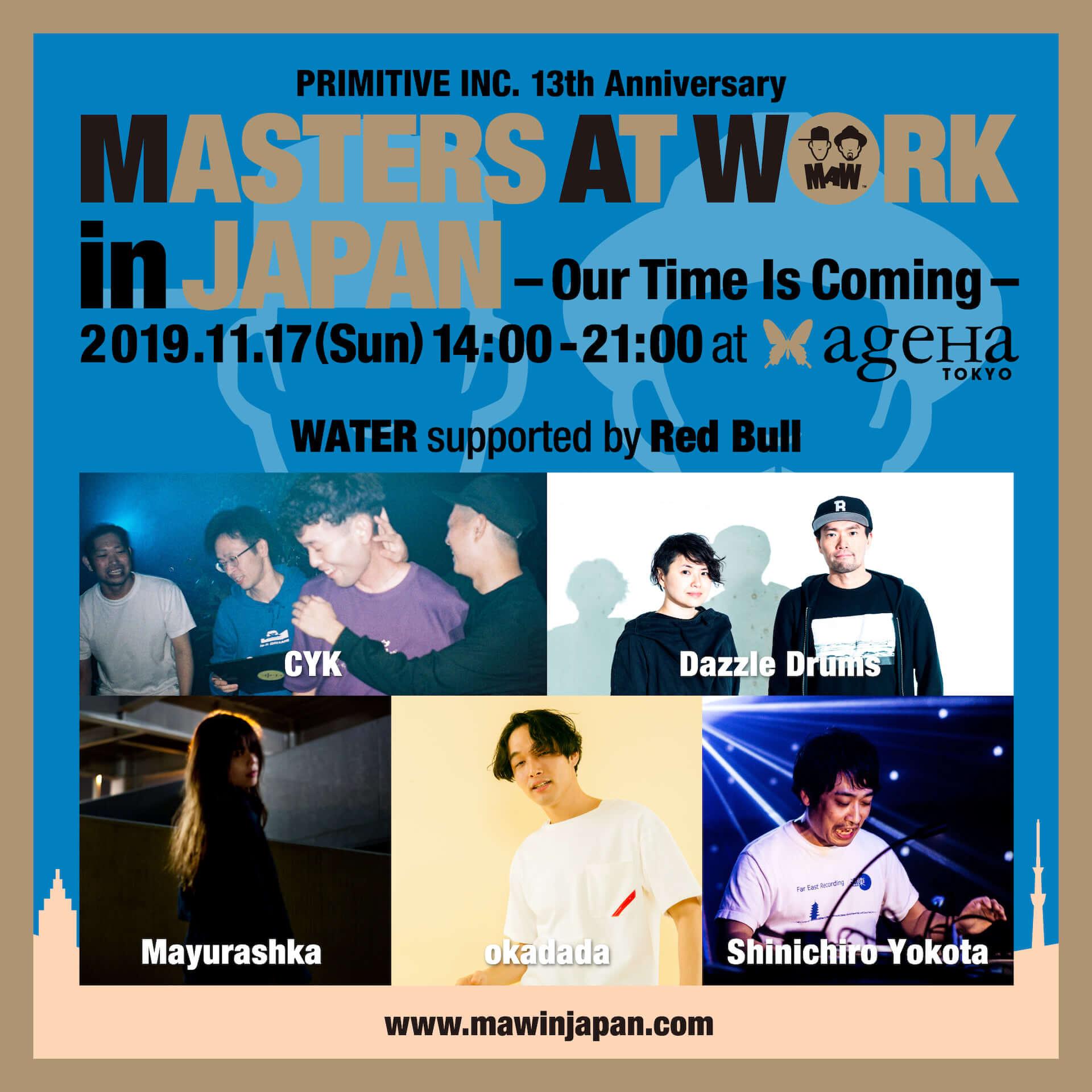 ルイー・ベガとケニー・ドープによる<MASTERS AT WORK in JAPAN>最終ラインナップが発表|okadadaやDazzle Drums、Mayurashkaらが登場 music191023_maw_2-1920x1920
