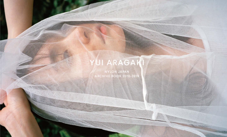 新垣結衣の9年分が詰まった『NYLON JAPAN』アーカイブブックが発売決定!新たに撮り下ろしたカットも追加 lifefashion1024_aragakiyui_01jpg-1440x869