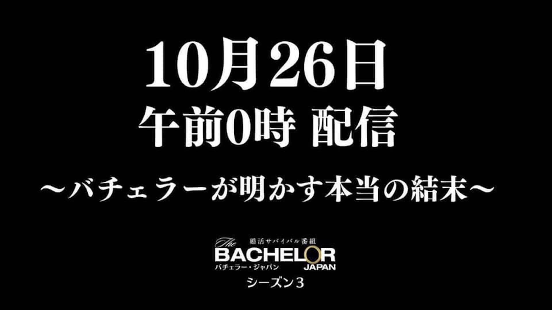 『バチェラー・ジャパン』シーズン3の最終回に日本中が注目!今夜真の最終回が配信決定 film191025_bachelor_1