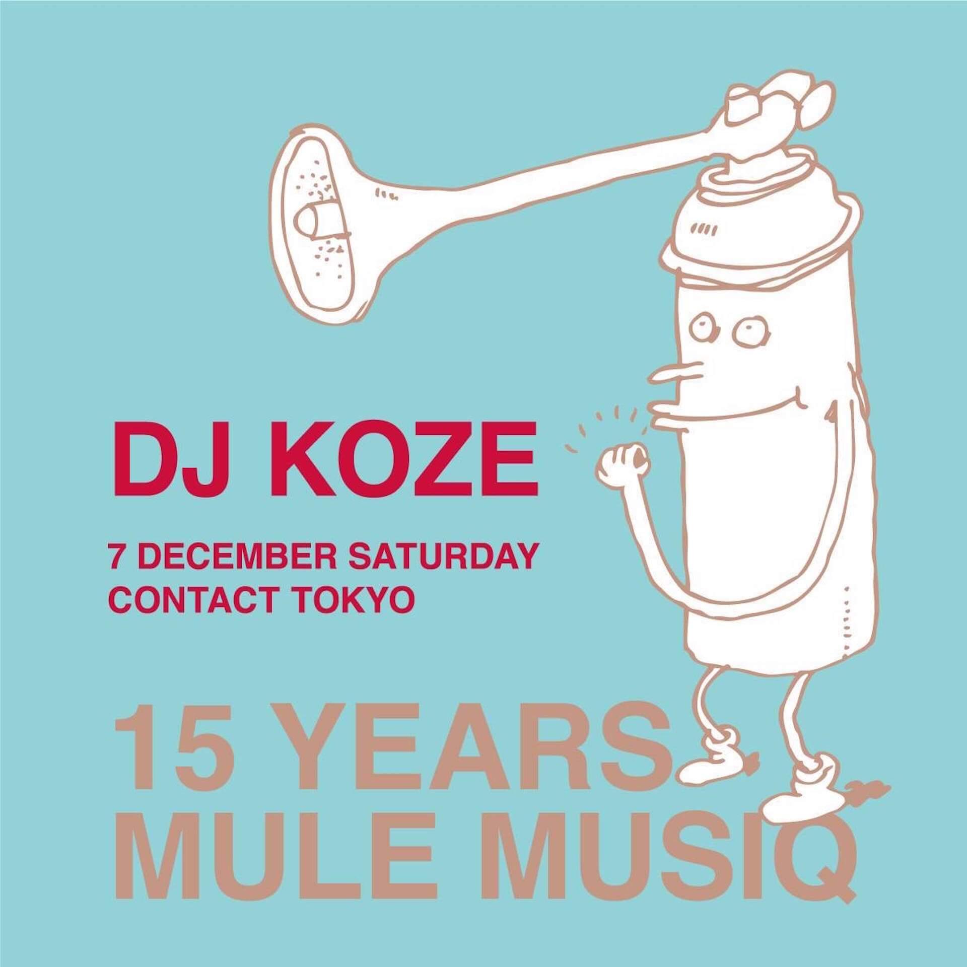 """""""日本で生まれた偉大なレーベル""""mule musiqが世界に残した15年の軌跡を追う column191000-mulemusiq"""
