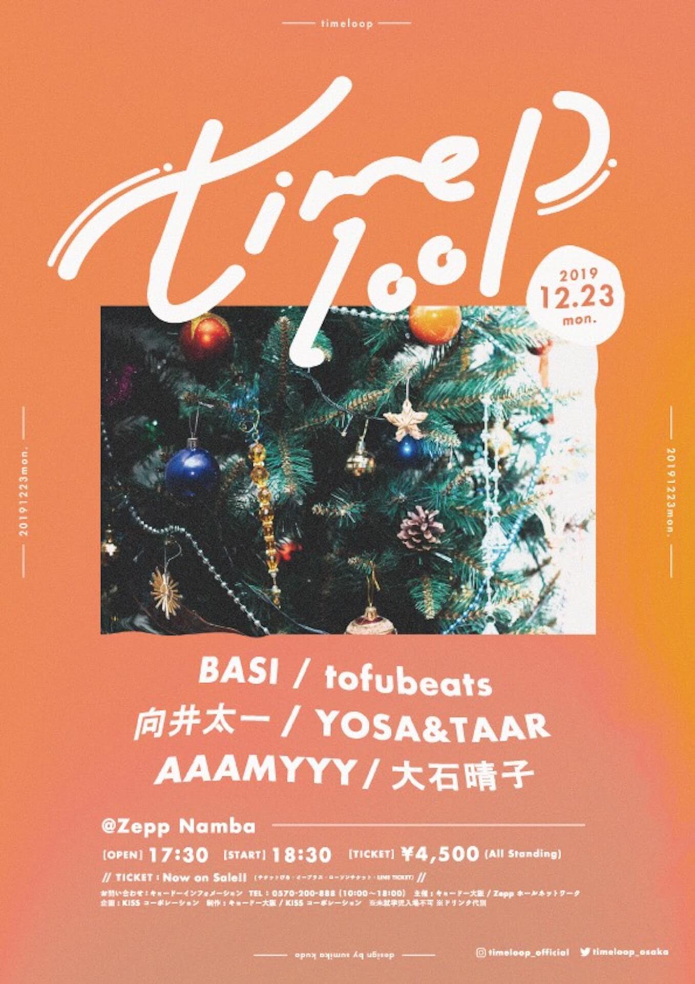 クリスマスイブ直前の大阪にtofubeats、向井太一、AAAMYYYらが集結!<timeloop>開催決定 music191025_timeloop_5