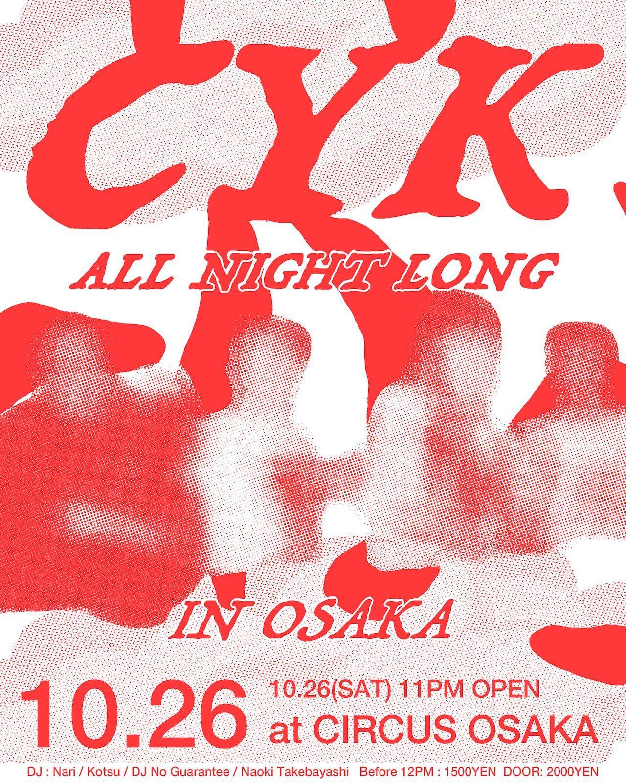 CYKが大阪でオールナイトロングセットを披露 明日、Circus OSAKAにて開催 music191025-cykosaka