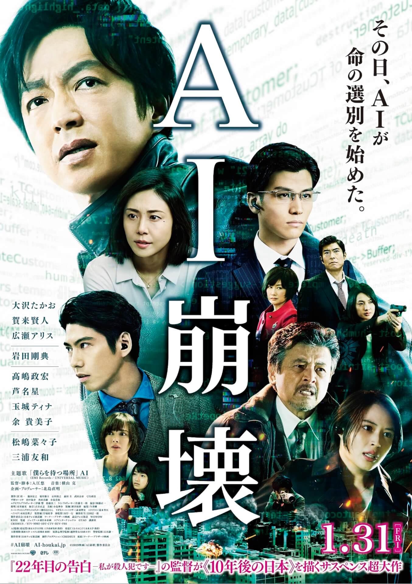 大沢たかお主演の話題作『AI崩壊』の主題歌をAIが担当!解禁されたばかりの新予告にも注目 film191028_aihoukai_1