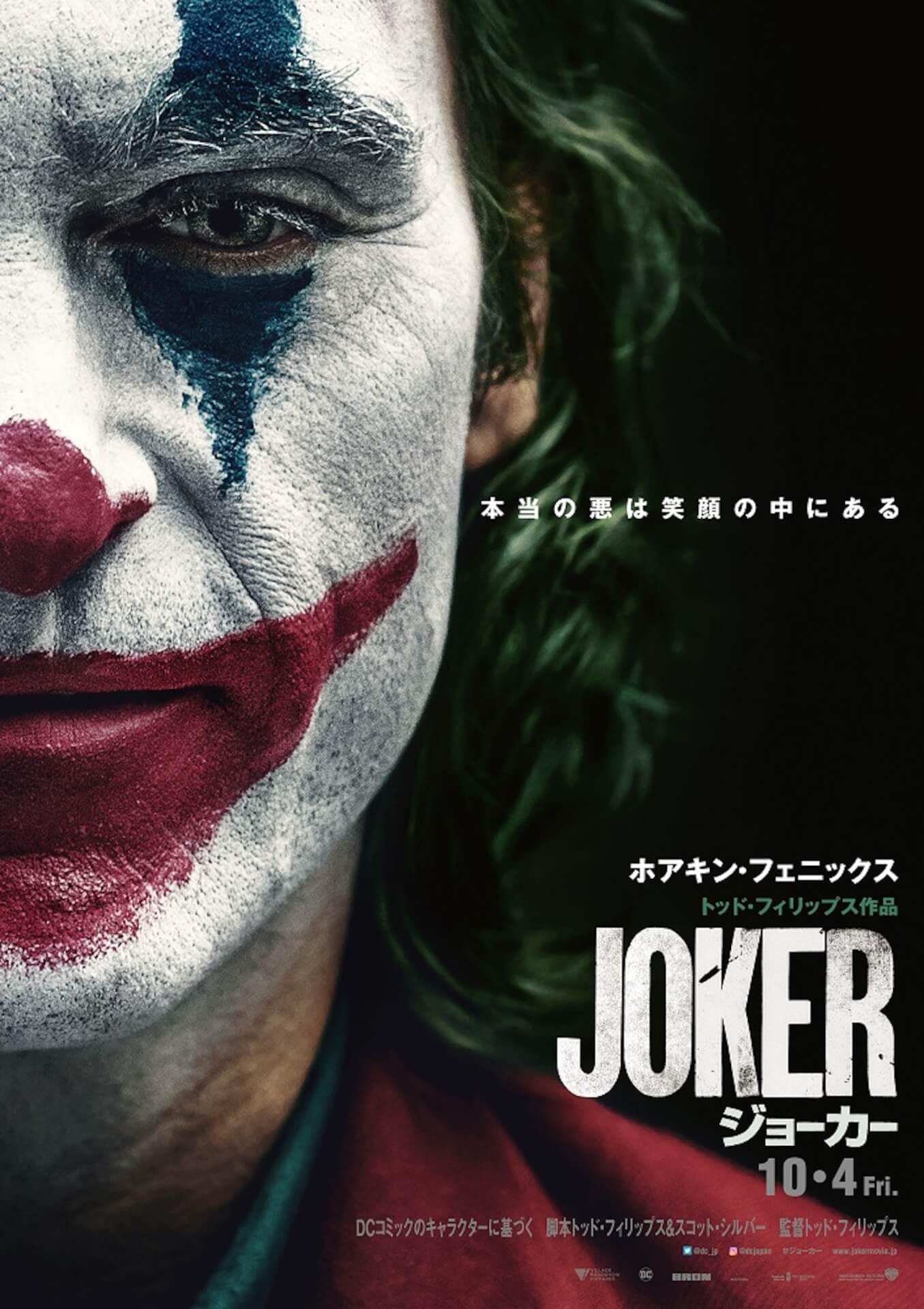 『ジョーカー』まさか!4週連続No.1で17年ぶりの快挙達成&世界興収900億円越え film191028_joker_5