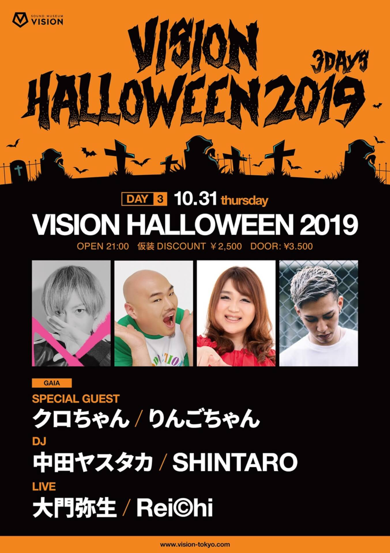 毎年恒例、ハロウィンは仮装して渋谷VISIONへ!りんごちゃん、安田大サーカス・クロちゃんがダブルヘッダーで登場 S__158138381