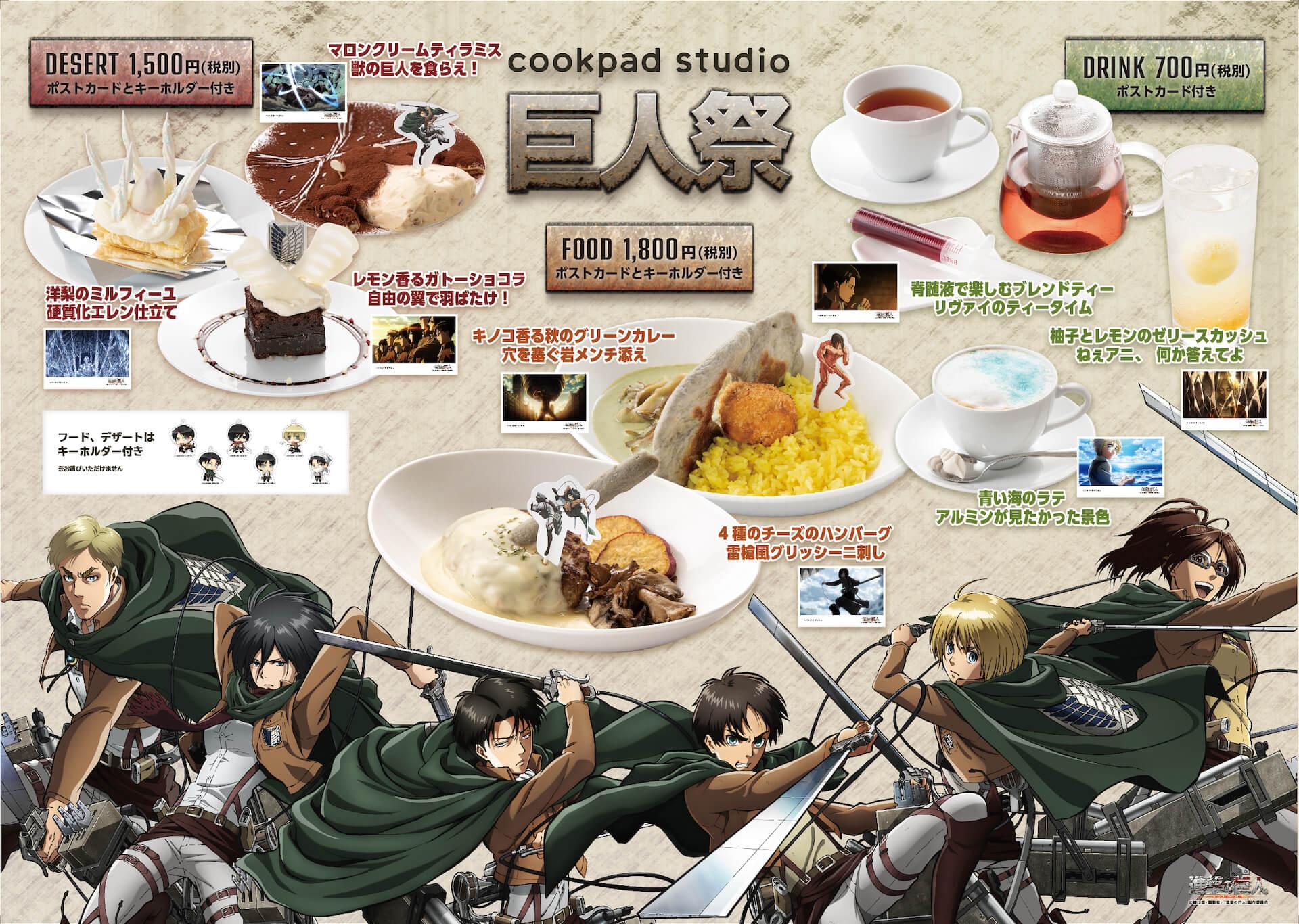 「進撃の巨人」と「cookpad studio」がコラボイベント<cookpad studio 巨人祭>を開催|作品の世界観を表現した限定メニューが登場 sub1-7