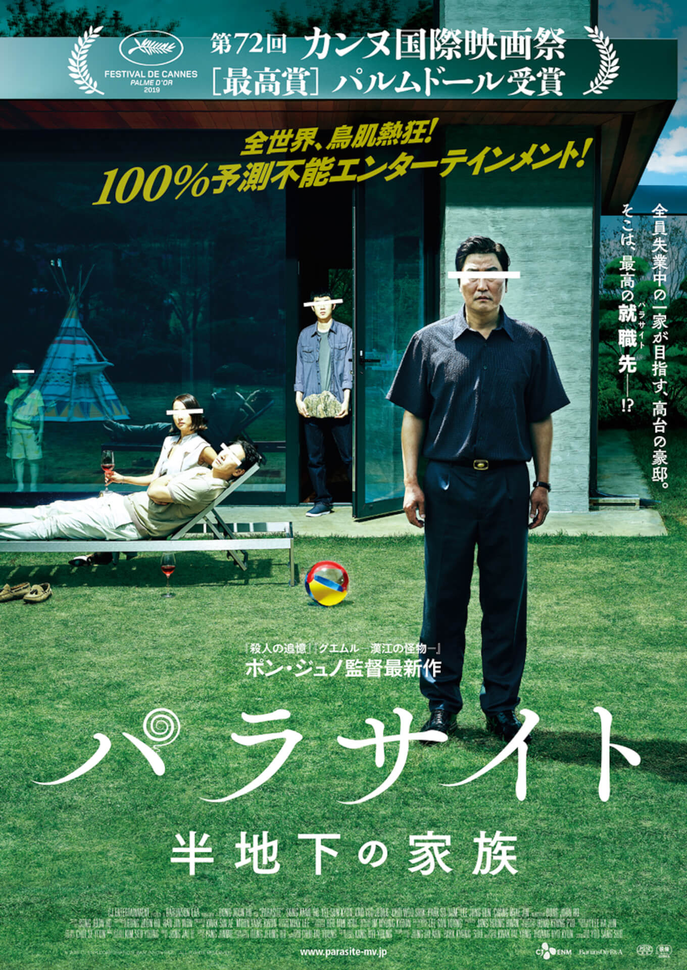 全世界が熱狂する『パラサイト 半地下の家族』出演キャスト陣からコメントが到着「韓国映画の進化として認識することでしょう」 film191030_parasite_1
