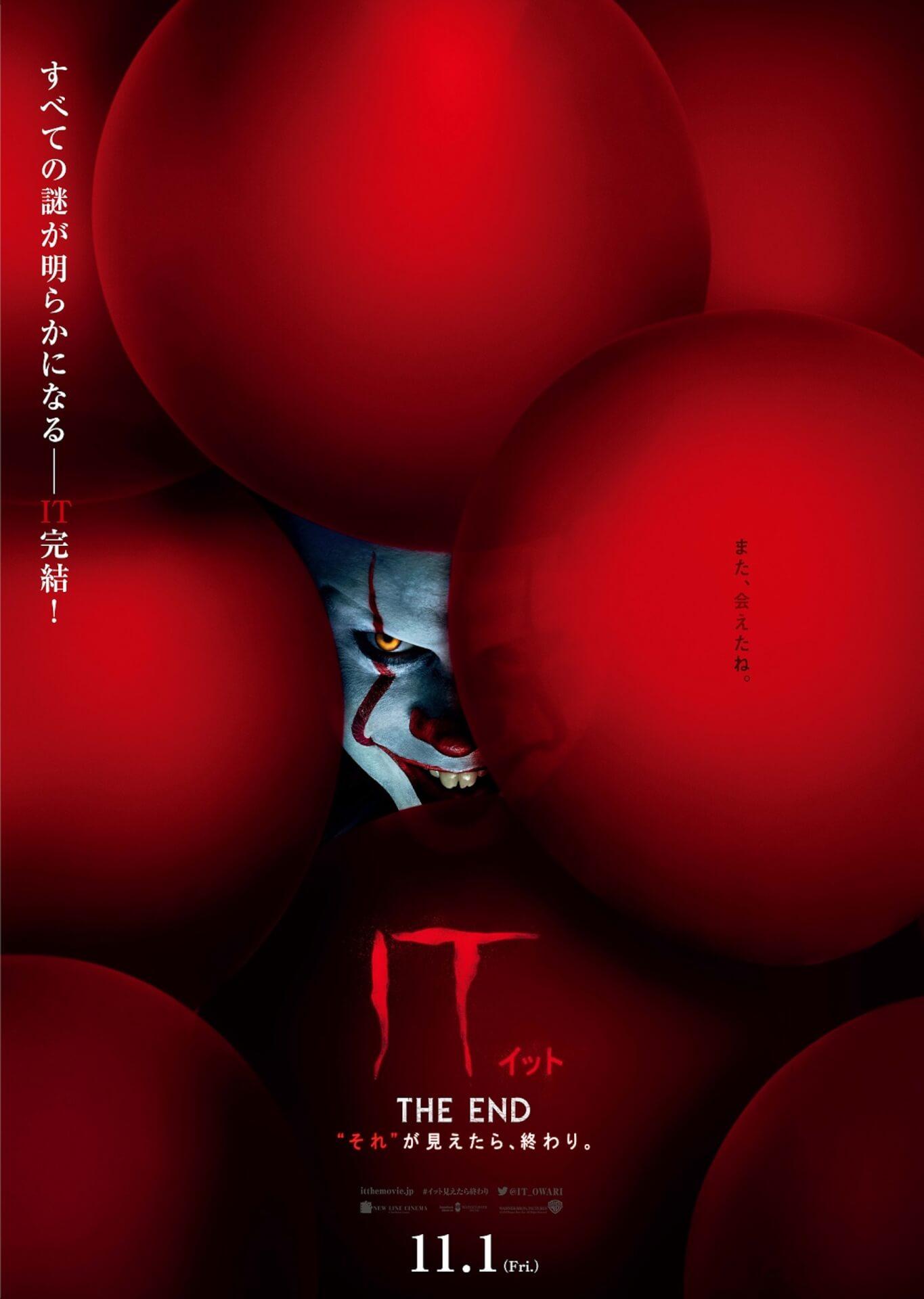 """270度・3面スクリーンからペニー・ワイズが襲いかかる!『IT/イット THE END """"それ""""が見えたら、終わり。』ScreenX上映決定 0823it2_poster_trim-"""