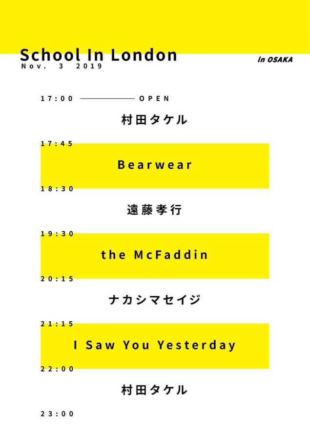 <School In London>が大阪で開催|I Saw You Yesterday、Bearwear、the McFaddin、ナカシマセイジが登場 EH9sCzBUYAAcQCn