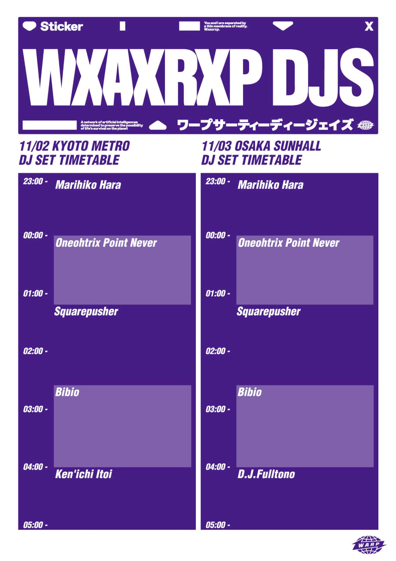 〈WARP RECORDS〉30周年スペシャル・パーティー<WXAXRXP DJS>の全アクトが発表!東京に真鍋大度、大阪・京都に原摩利彦が登場 WXAXAXP_timetable_kansai