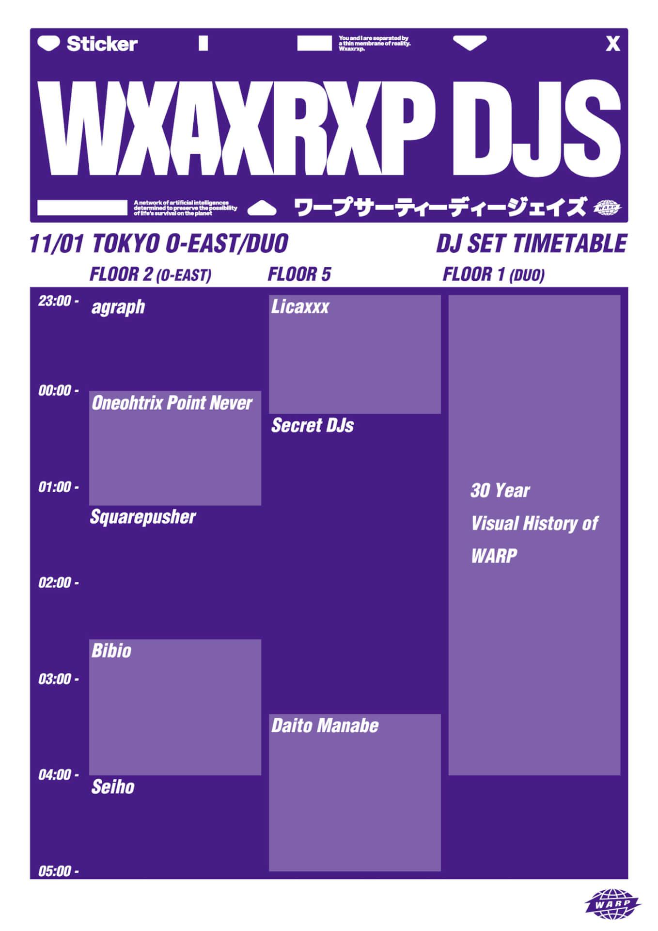 〈WARP RECORDS〉30周年スペシャル・パーティー<WXAXRXP DJS>の全アクトが発表!東京に真鍋大度、大阪・京都に原摩利彦が登場 WXAXAXP_timetable_tokyo